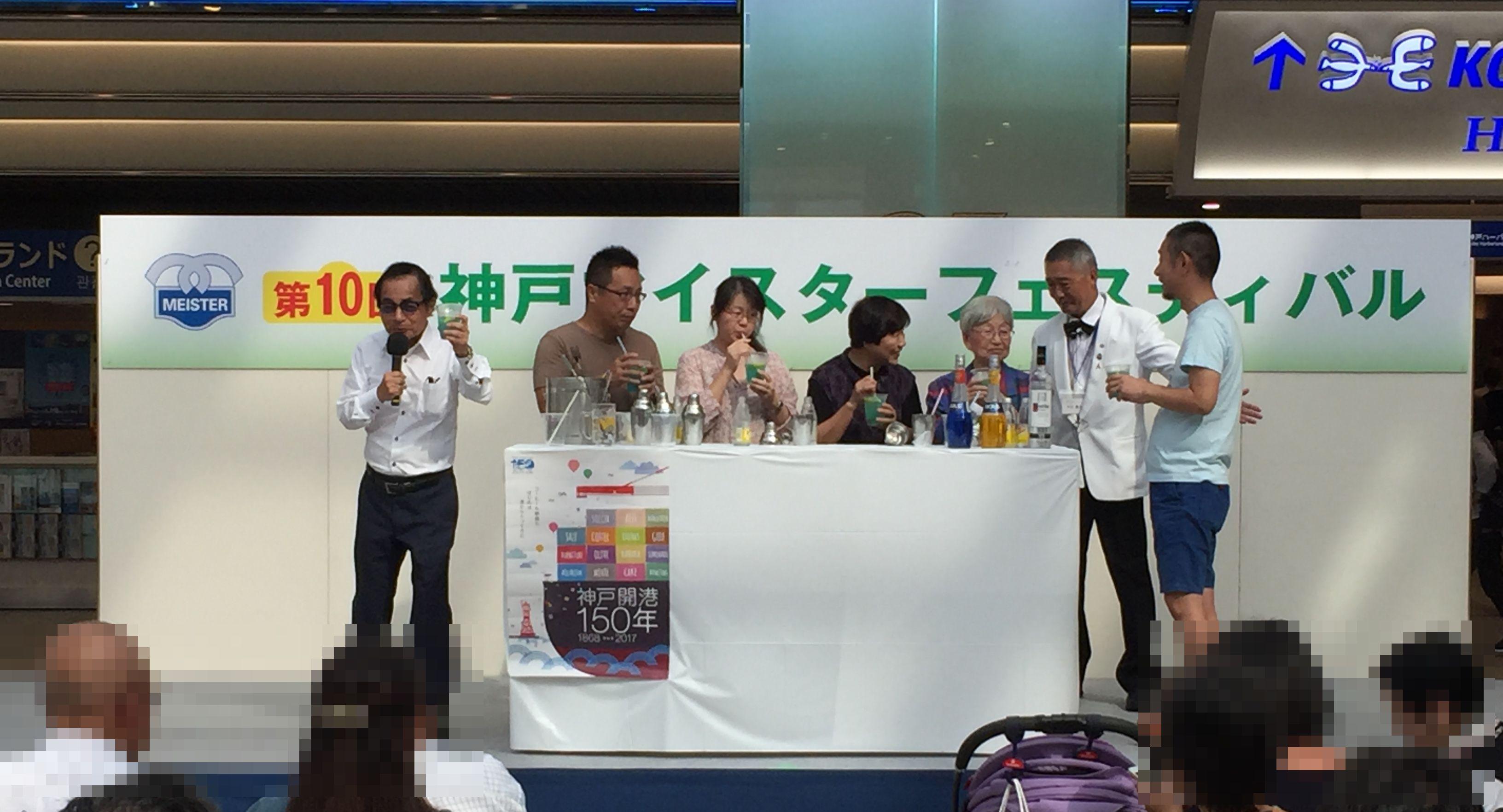 「第10回 神戸マイスターフェスティバル」がデュオこうべで9/10に開催されたよ【※写真付レポ】 #神戸マイスターフェスティバル