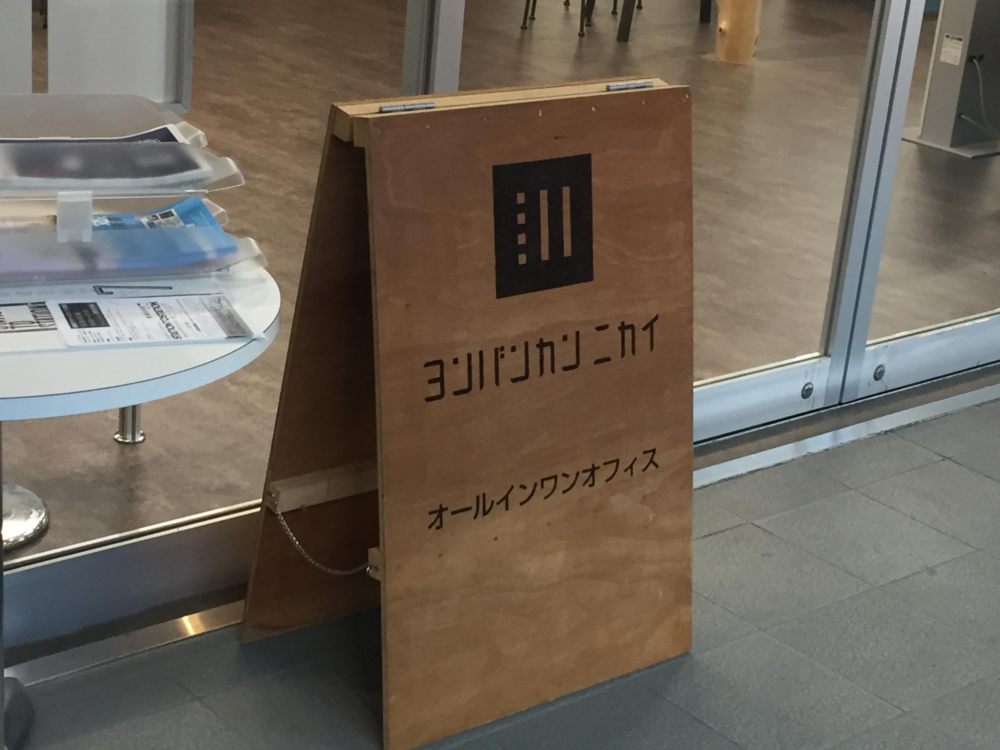 神戸・新長田にコワーキングスペース「ヨンバンカンニカイ」が9/1オープン!快適な時間を過ごしてみた! #新長田 #アスタくにづか