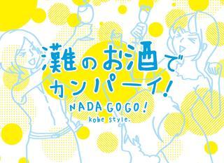 『「灘の酒」と食フェスティバル in 神戸 』が9/30、10/1に神戸・東遊園地で開催されるよ! #日本酒の日 #灘の酒