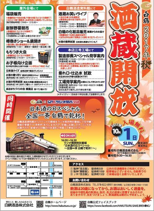 神戸・白鶴酒造で10/1『2017年秋「酒蔵開放」』が開催されるよ! #白鶴酒造 #日本酒の日