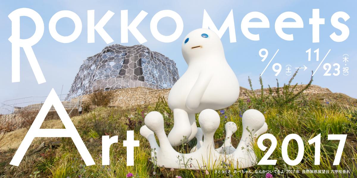 神戸・六甲山で「六甲ミーツ・アート芸術散歩2017」が9/9~11/23まで開催されるよ #六甲ミーツアート芸術散歩2017 #灘区