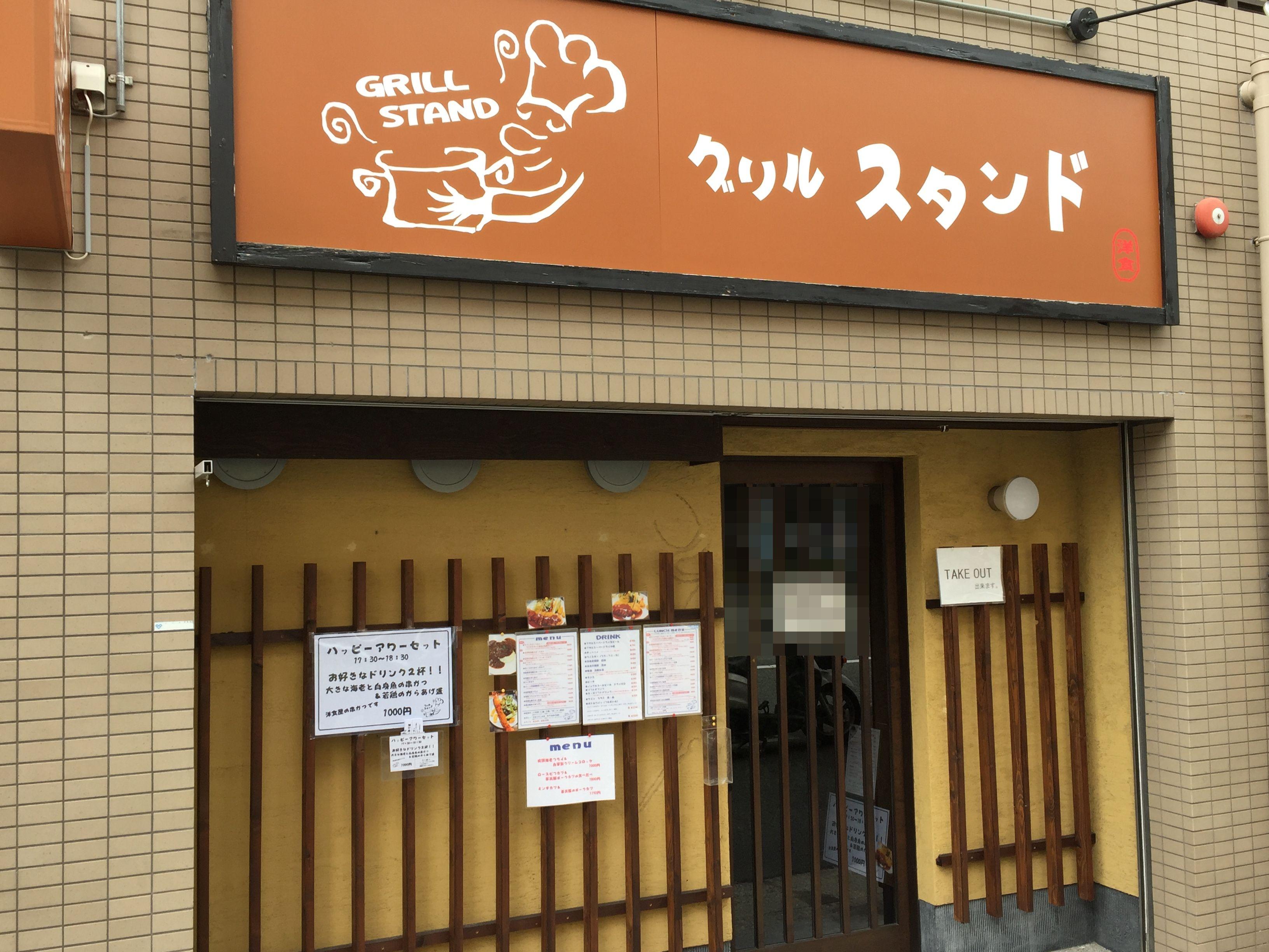 神戸・甲南にある洋食の「グリル スタンド(GRILL STAND)」さんでジャンボ有頭海老フライを食べてみた! #洋食 #海老フライ
