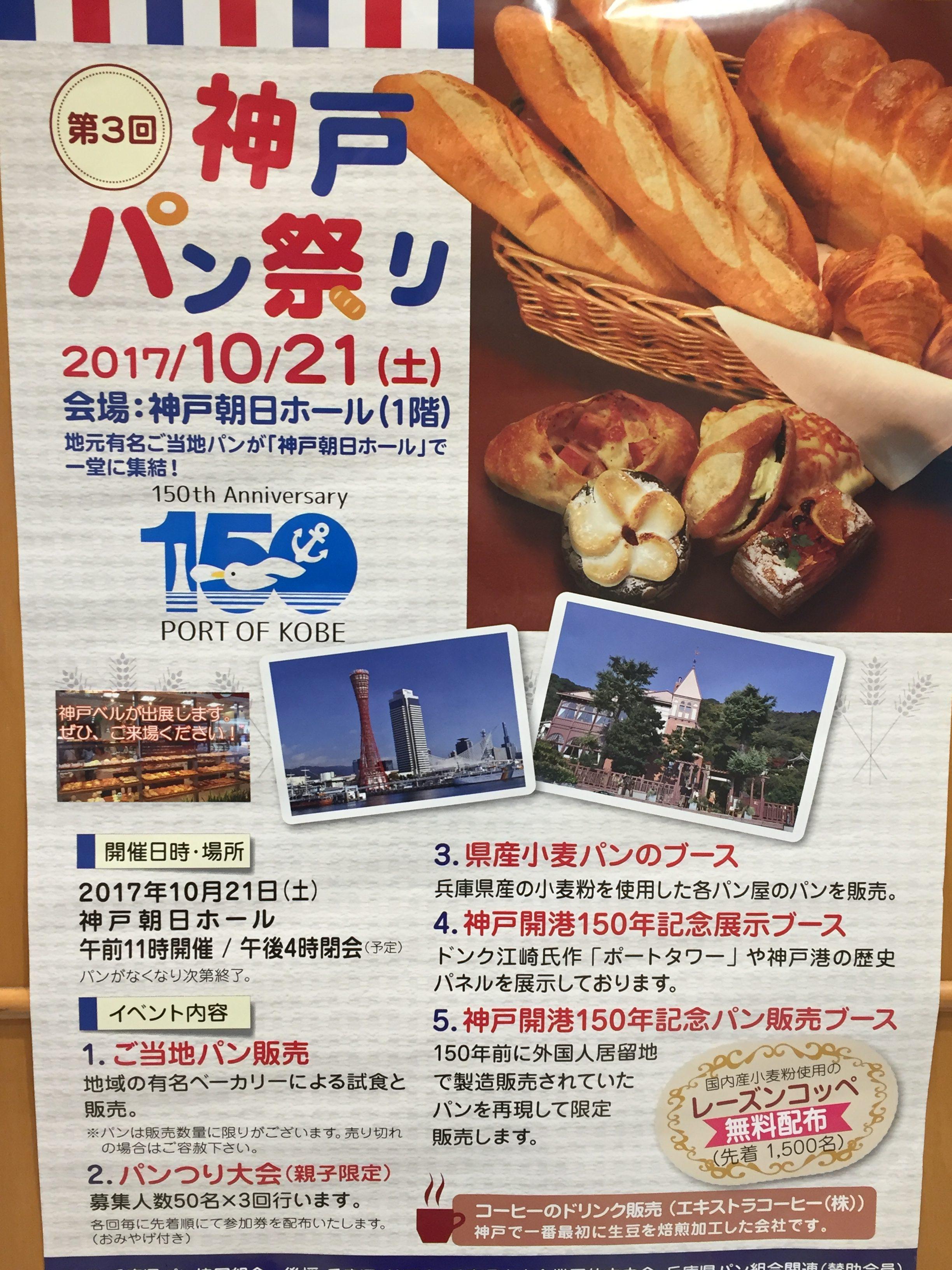 神戸・朝日ホールで10/21(土)「第3回神戸パン祭り」が開催されるよ! #神戸パン祭り