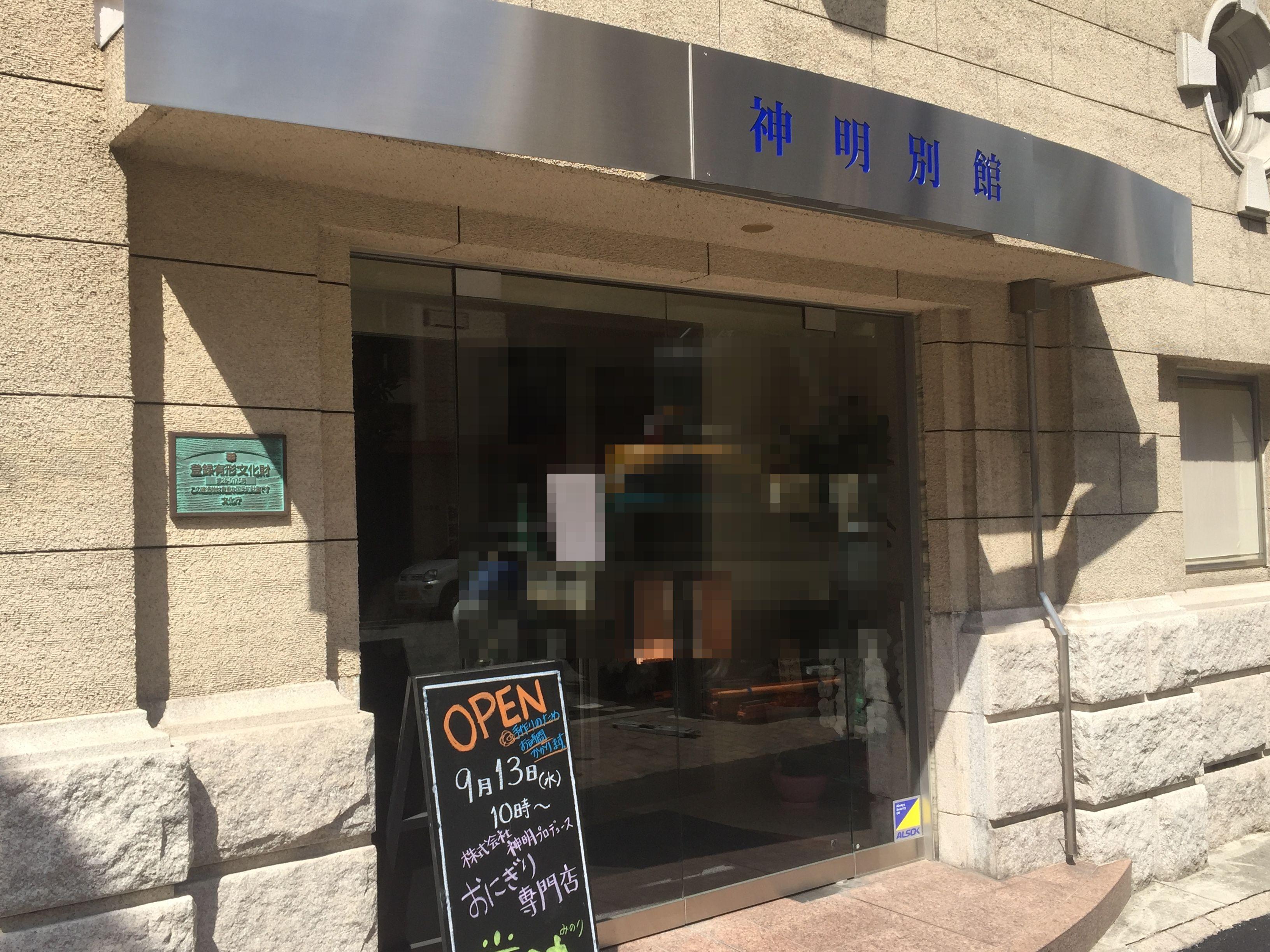 神戸・西元町におにぎり専門店「五穀豊穣 米処 穂(みのり)」が9/13オープン!カンブリア宮殿で紹介された、おいしさの人気スポットに行ってみた! #神明 #カンブリア宮殿 #近代建築