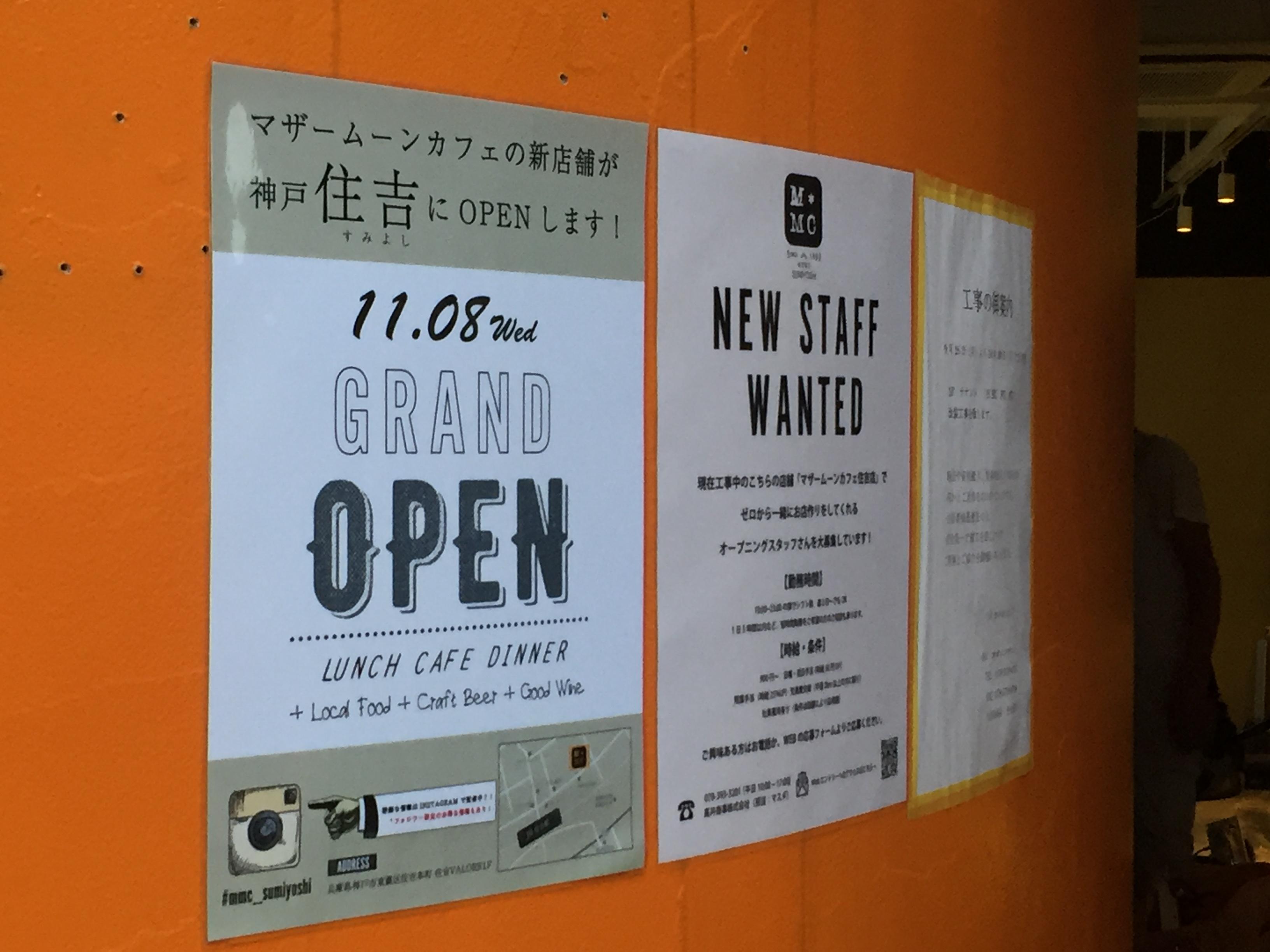 神戸・住吉に11/8(水)に「マザームーンカフェ」の新店舗がオープン!【※工事中の写真あり】 #マザームーンカフェ