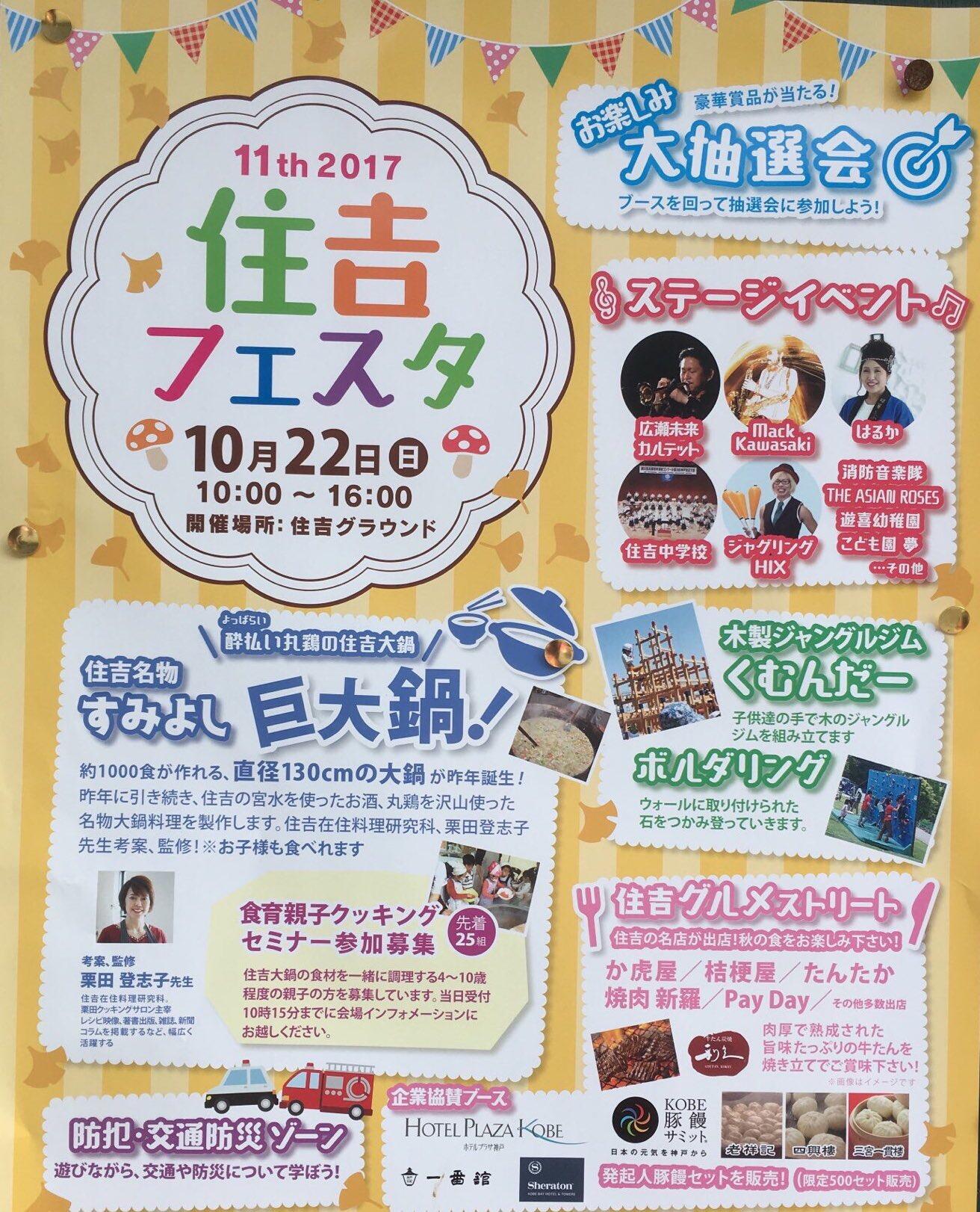 神戸・住吉で10/22(日)「住吉フェスタ」が開催されるよ! #住吉フェスタ #すみよし巨大鍋