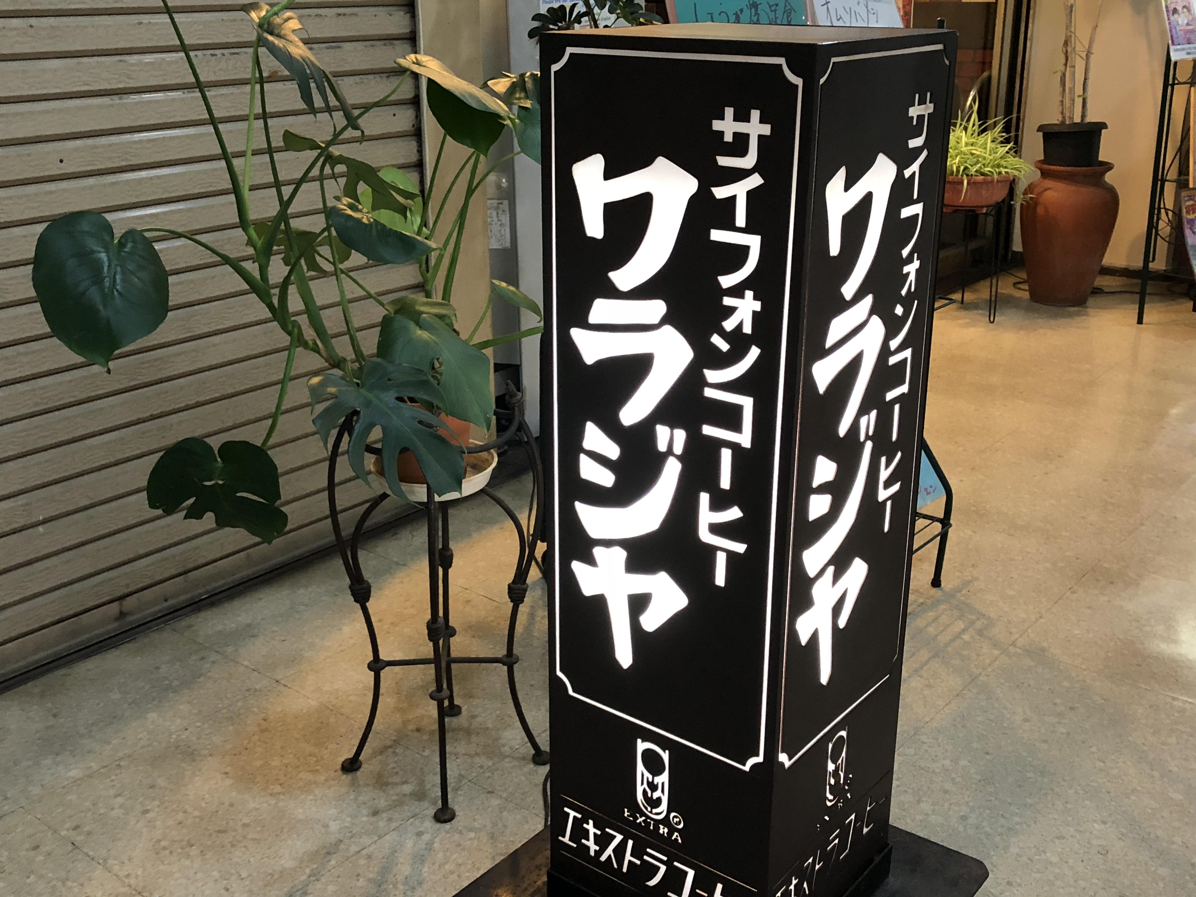 神戸・メリケンパークのグルメ横町にある「ワラジヤ」さんで、芸能人に大人気「オムソバメシ」を食べてみた! #ワラジヤ #神戸メリケンパーク