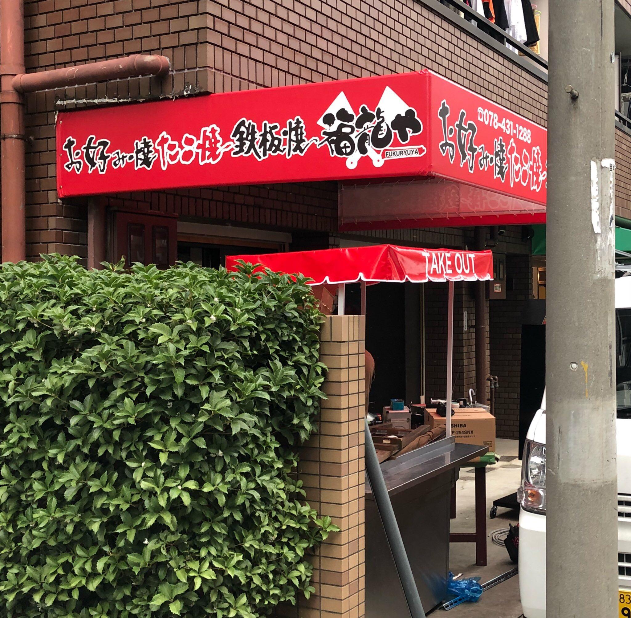 神戸・甲南本通商店街西側に「お好み焼・たこ焼・鉄板焼の福龍や」さんがオープン予定だよ #甲南本通商店街