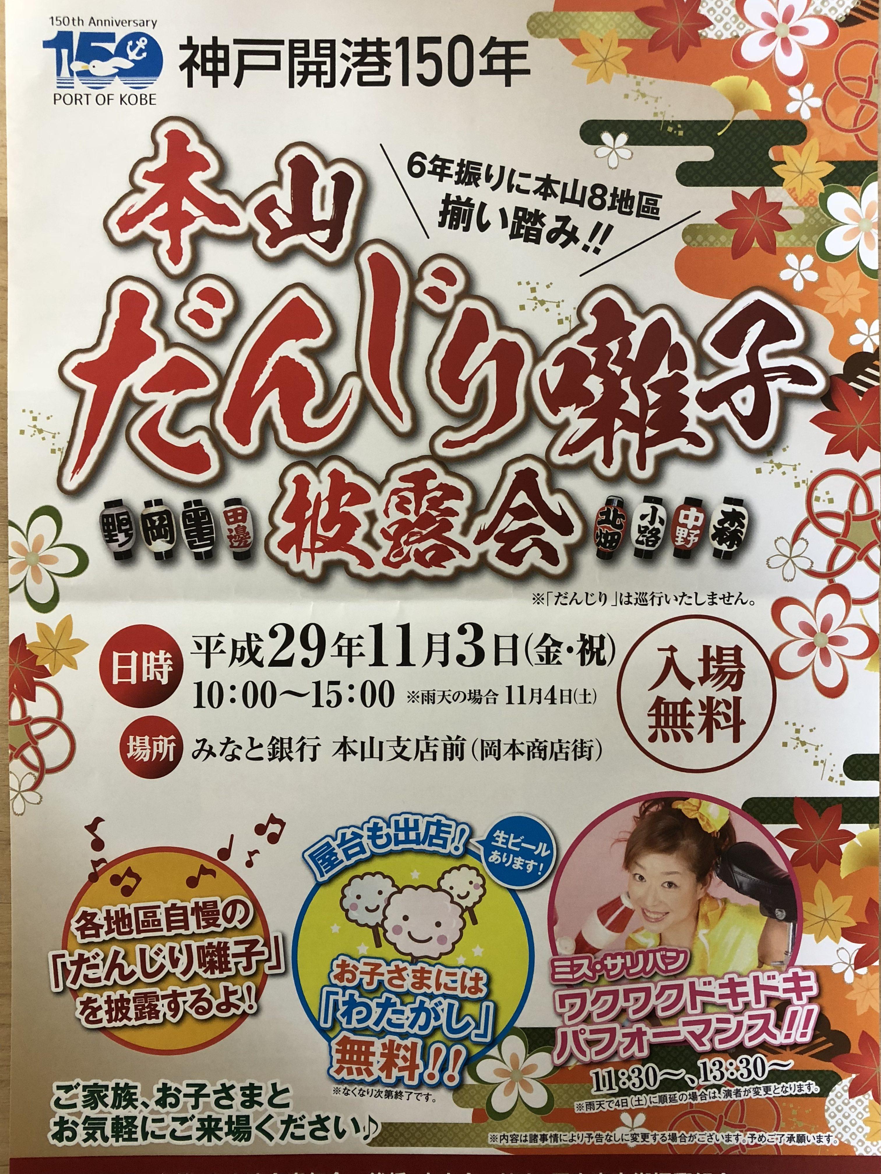 神戸・岡本商店街で「本山だんじり囃子披露会」が11/3(祝)に開催されるよ! #本山だんじり