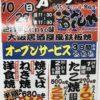 神戸・甲南本通商店街西側「お好み焼・たこ焼・鉄板焼の福龍や」さんが10/29(日)オ