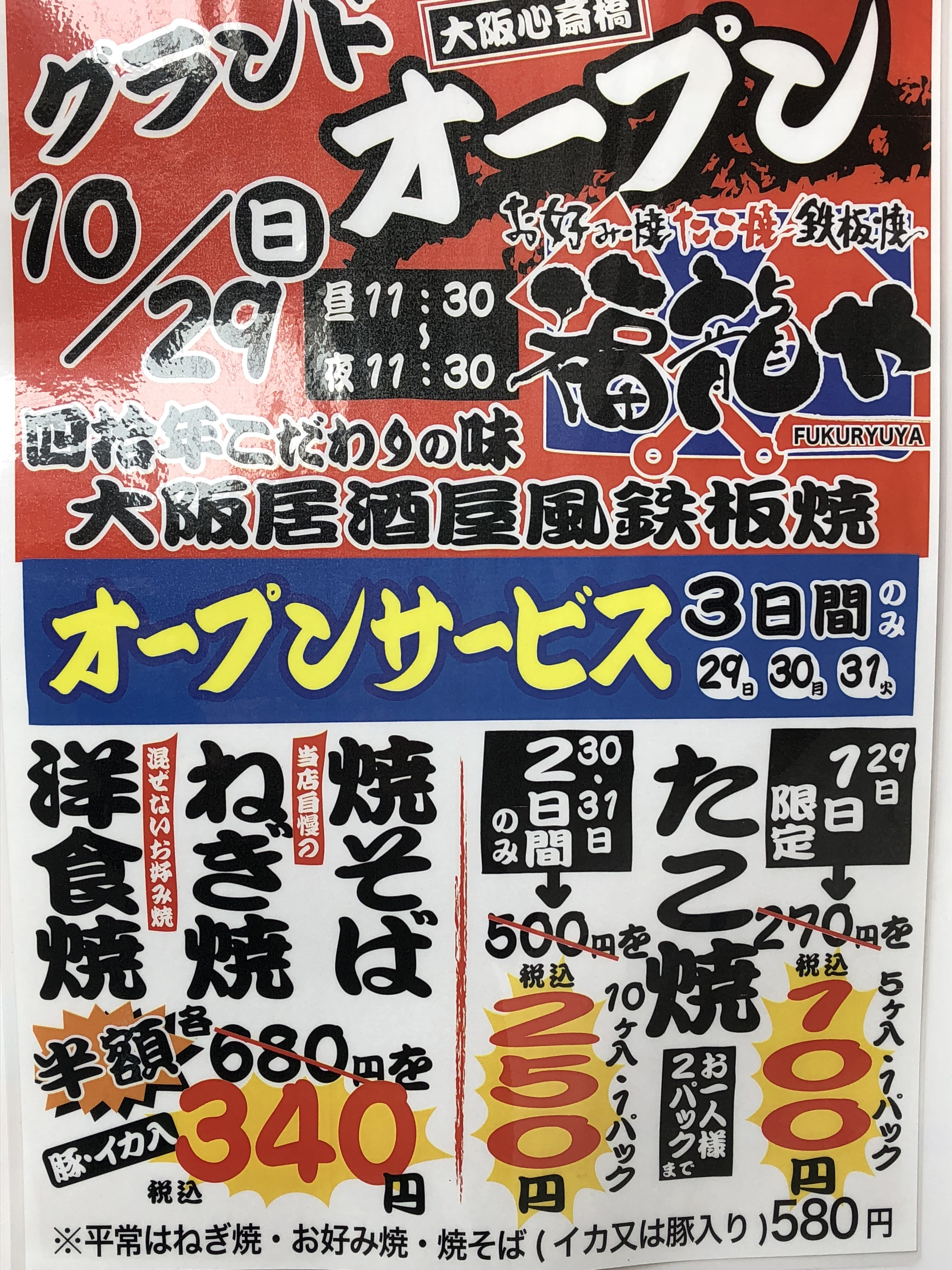 神戸・甲南本通商店街西側「お好み焼・たこ焼・鉄板焼の福龍や」さんが10/29(日)オープン!26日~28日は半額ご試食セールも開催されるよ! #甲南本通商店街 #福龍や