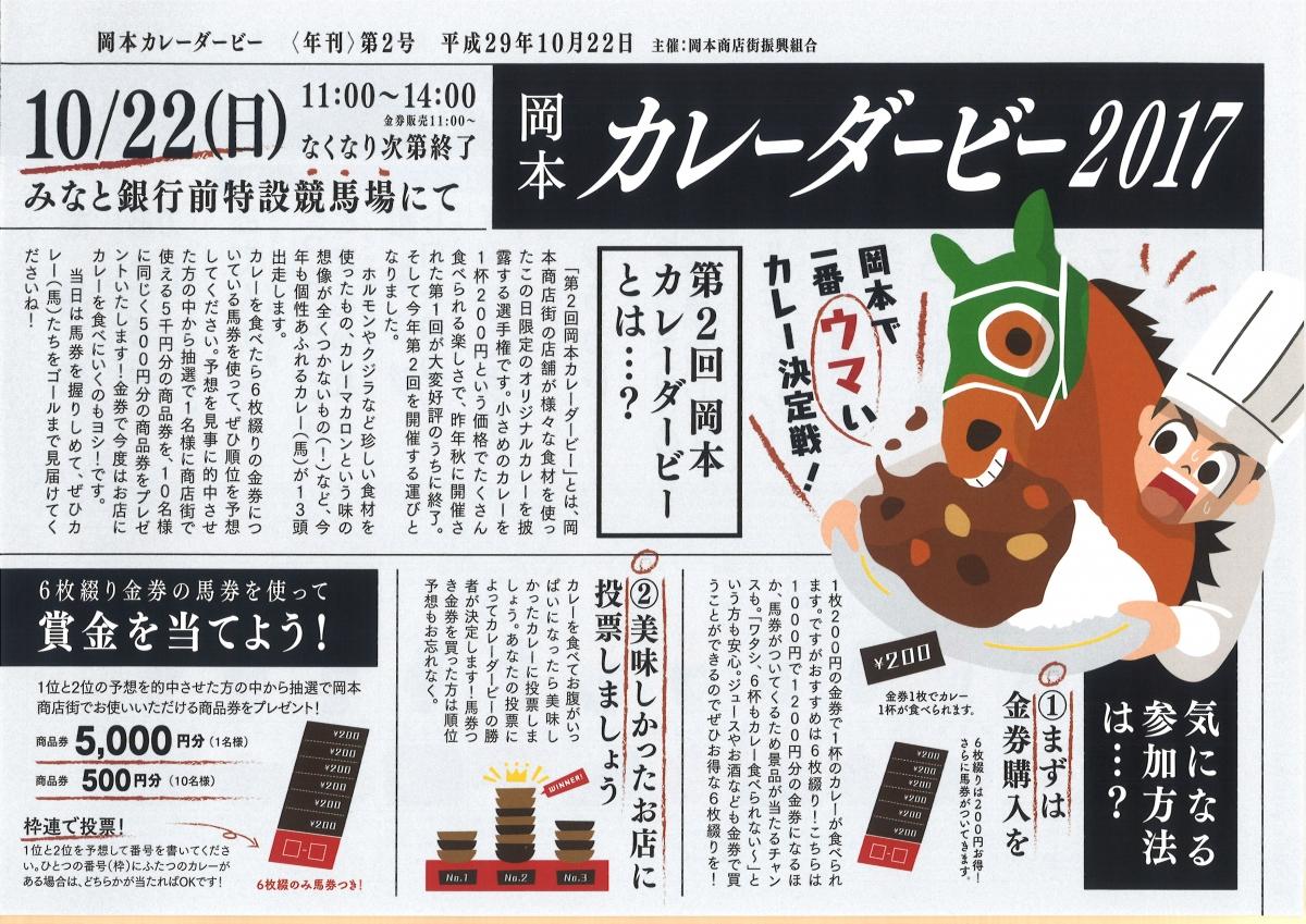 【※中止になりました】神戸・岡本商店街で10/22「第2回岡本カレーダービー2017」が開催されるよ #カレーダービー #阪急岡本