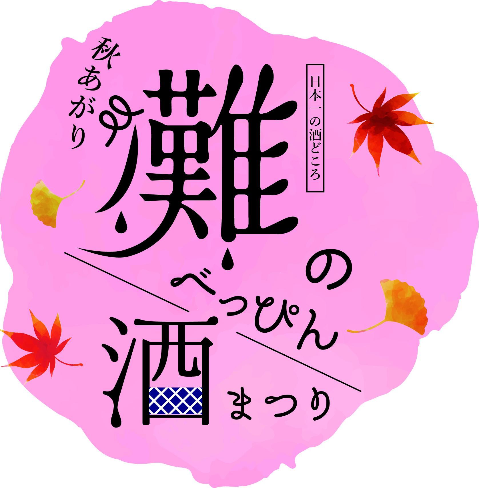 神戸・御影クラッセで11/3・11/4に「日本一の酒どころ 秋あがり灘のべっぴん酒まつり」が開催されるよ! #灘のべっぴん酒まつり