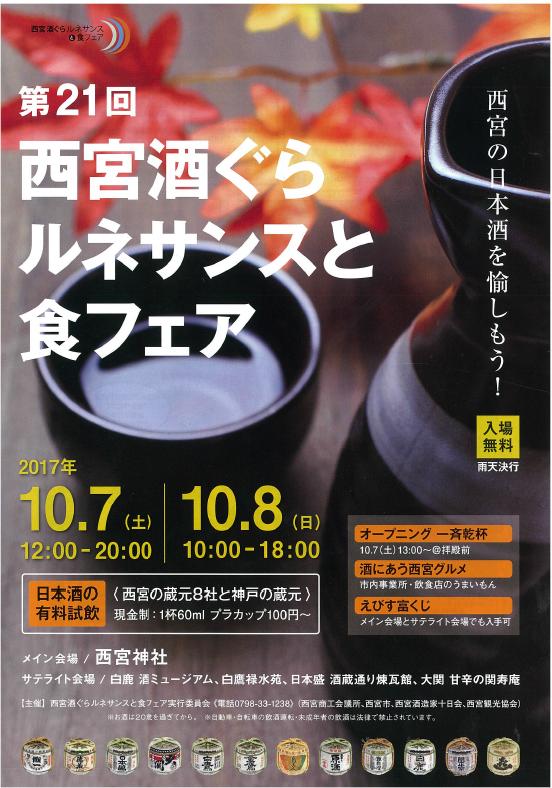 西宮神社周辺で「第21回西宮酒ぐらルネサンスと食フェア」が10/7・10/8に開催されるよ! #西宮酒ぐらルネサンスと食フェア #西宮