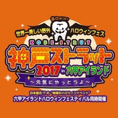 六甲アイランドで10/28「神戸ストラット2017 in 六甲アイランド~元気にやっとうよ~」が開催されるよ! #ワタナベフラワー #にこいち