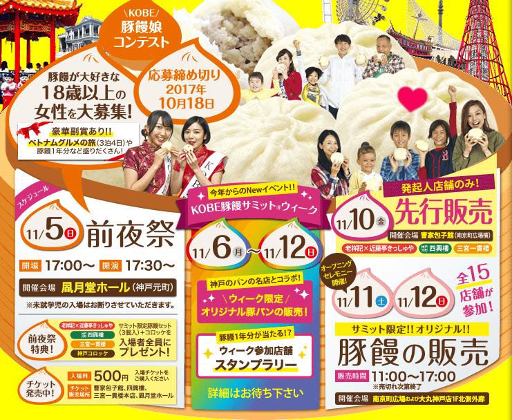 神戸・南京町周辺で「第7回KOBE豚饅サミット2017」が11/5(日)~11/12(日)各会場で開催されるよ! #第7回KOBE豚饅サミット2017