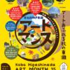 「第15回神戸東灘アートマンス」が10/14(土)~11/23(木・祝)で開催されるよ! #神