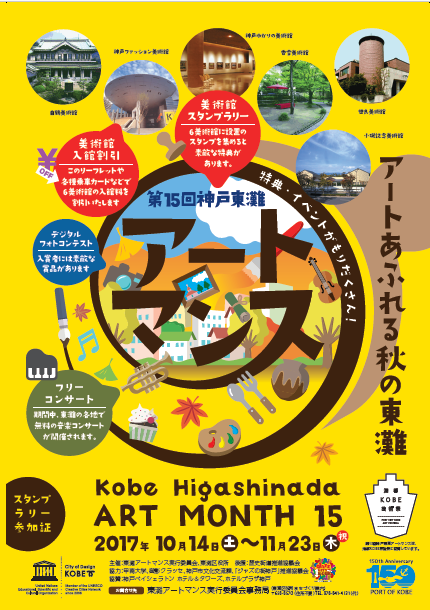 「第15回神戸東灘アートマンス」が10/14(土)~11/23(木・祝)で開催されるよ! #神戸東灘アートマンス