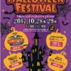 「六甲アイランドハロウィンフェスティバル&収穫祭2017」が10/28と10/29に開催される
