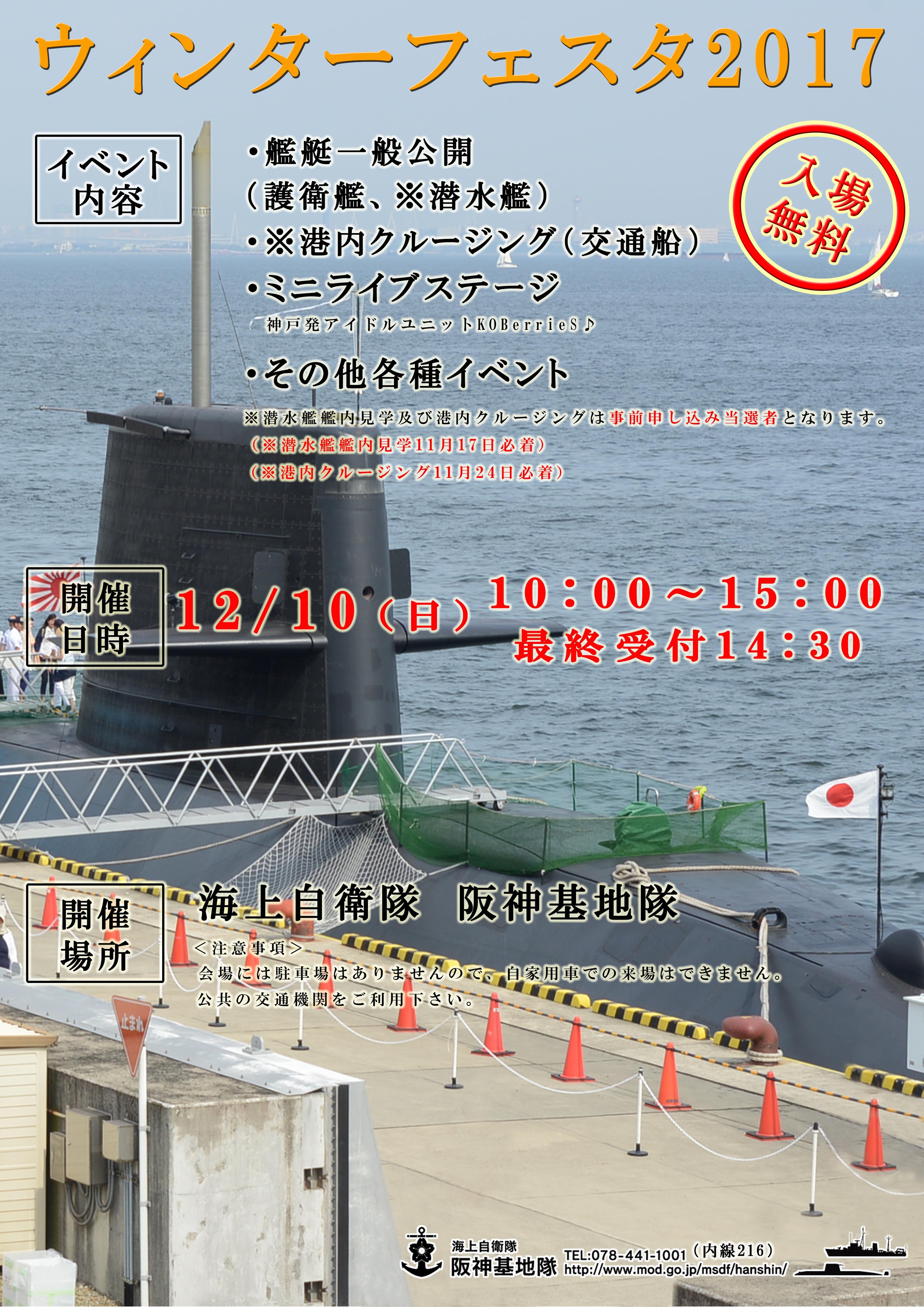 「阪神基地隊ウィンターフェスタ2017」が12月10日(日)に開催されるよ! #阪神基地隊 #潜水艦