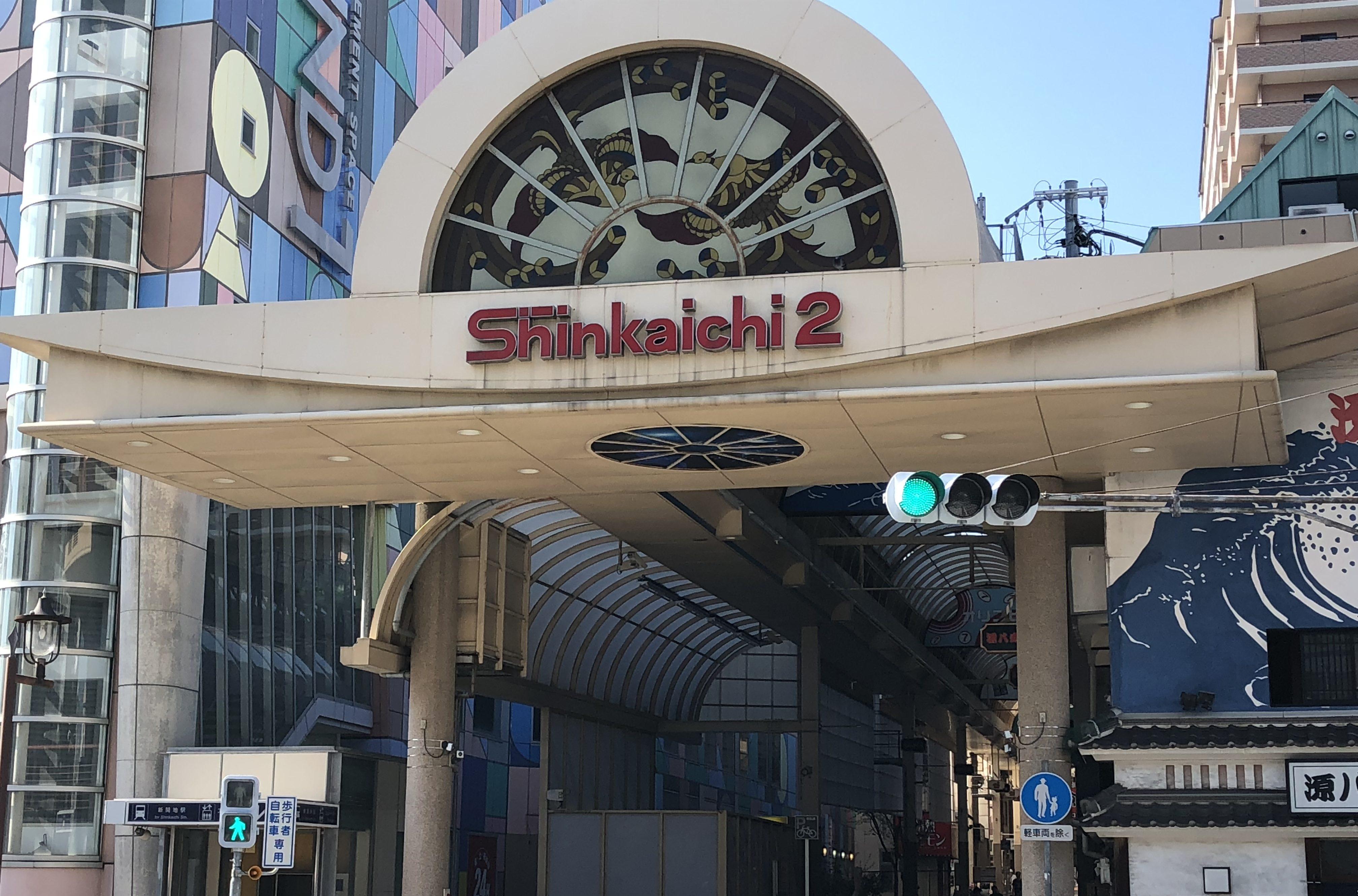 神戸・新開地商店街をぶらりと散策。建設中の「神戸新開地・喜楽館」も見てきたよ! #新開地商店街 #喜楽館