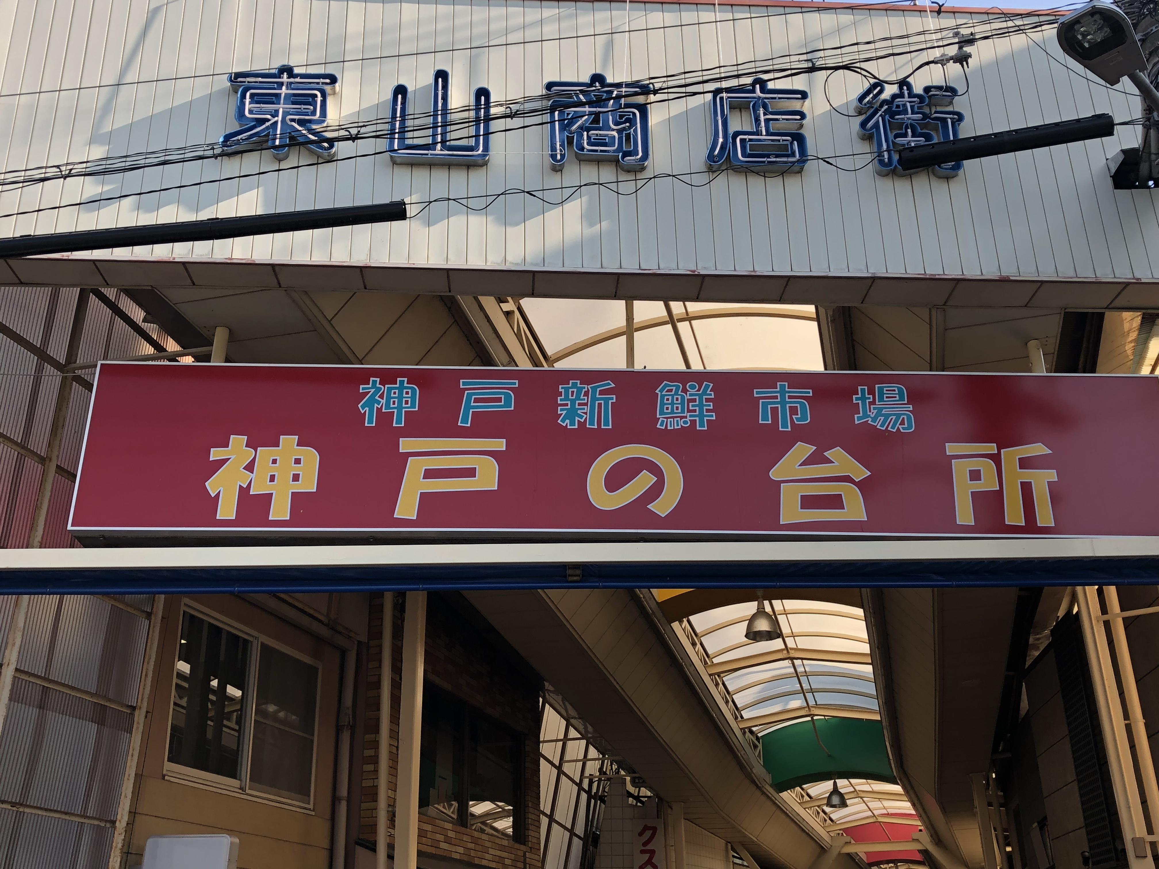 神戸・兵庫区にある東山商店街と湊川界隈を散策してみた!#東山商店街 #神戸新鮮市場 #平民金子