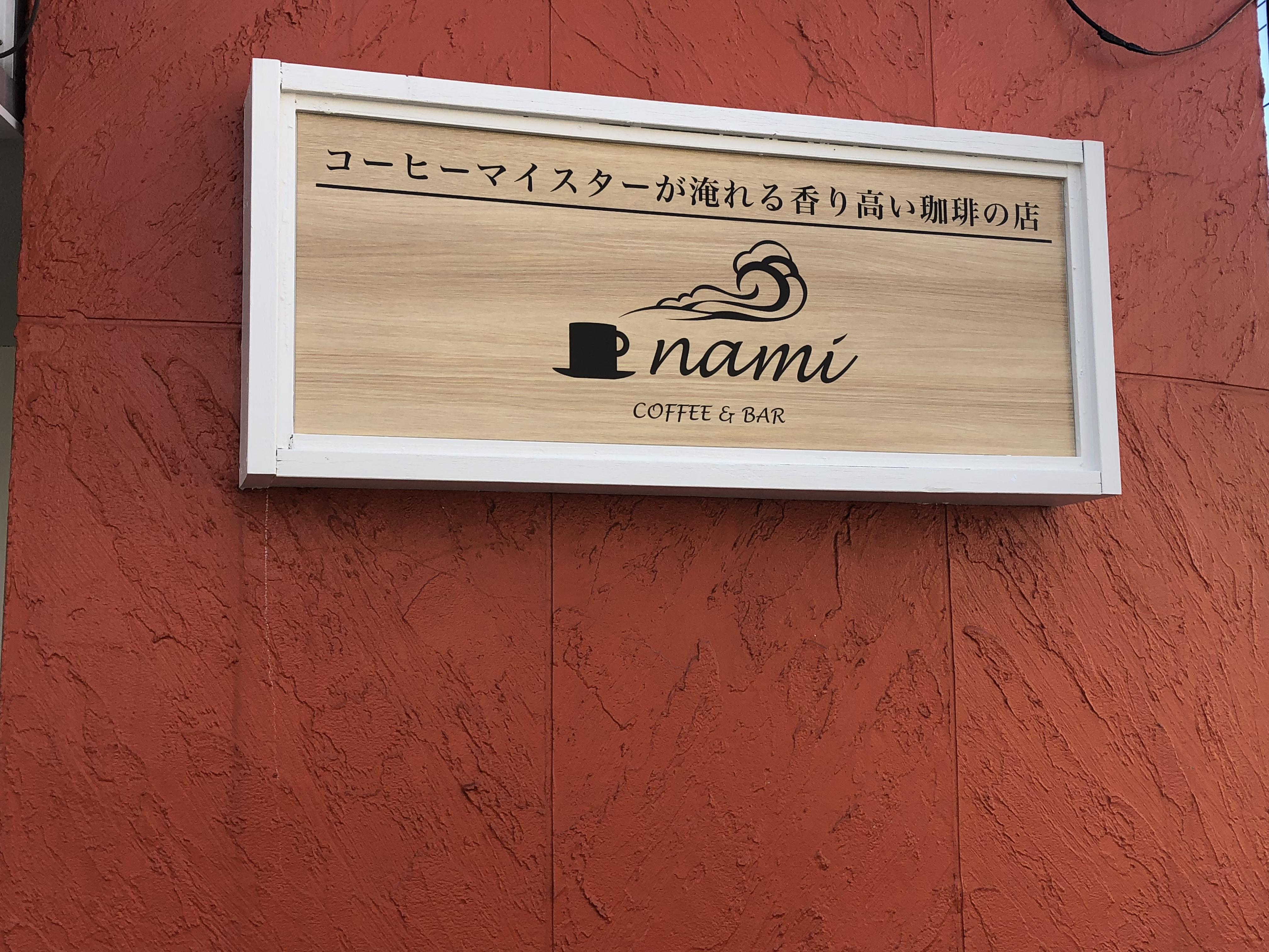 神戸・十二間道路沿いに「コーヒーマイスターが淹れる香り高い珈琲の店 nami」さんが出来てた! #コーヒーマイスター