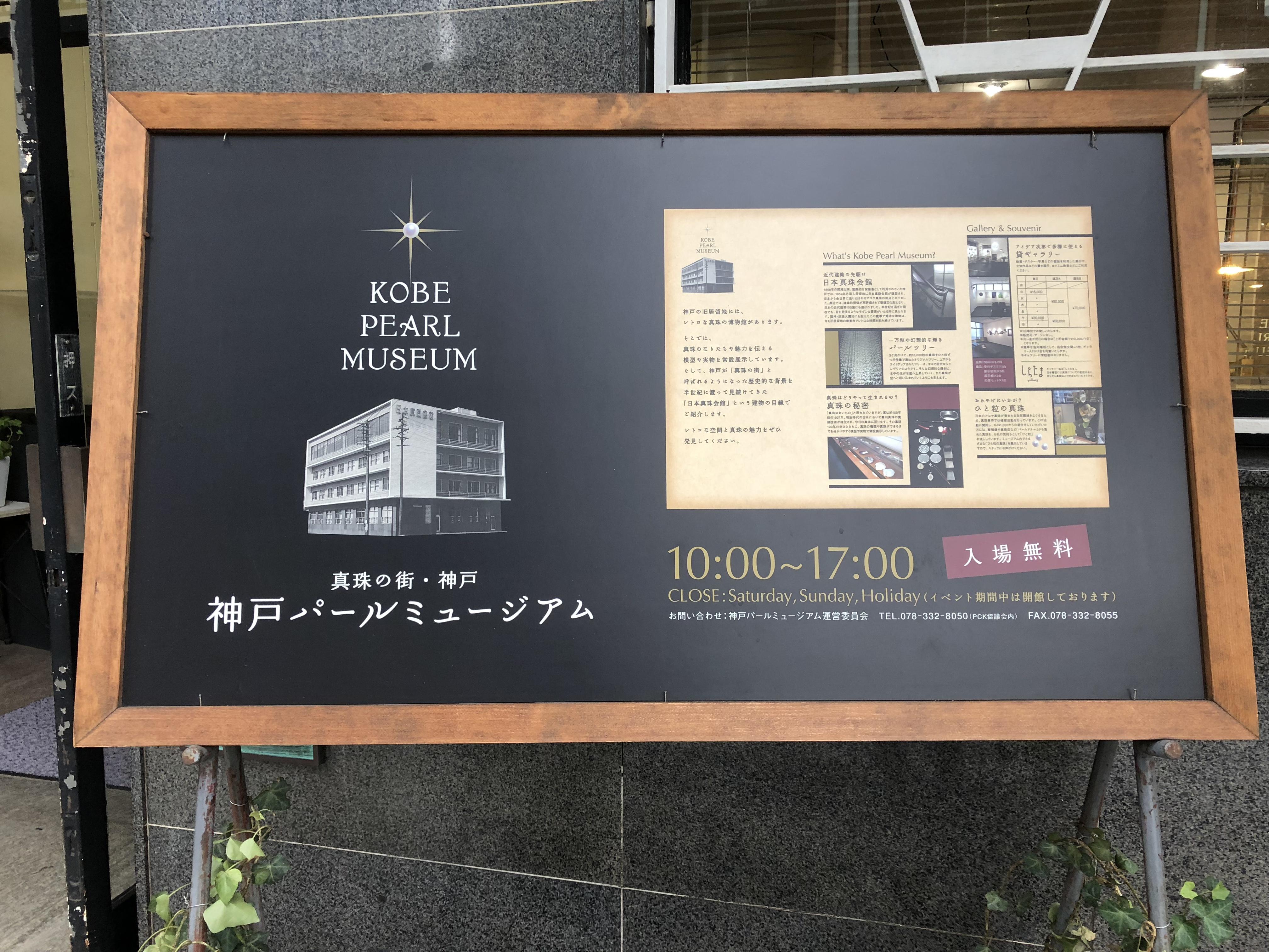 神戸・旧居留地にある「神戸パールミュージアム」で真珠について学んでみよう! #日本真珠会館  #神戸パールミュージアム #近代建築