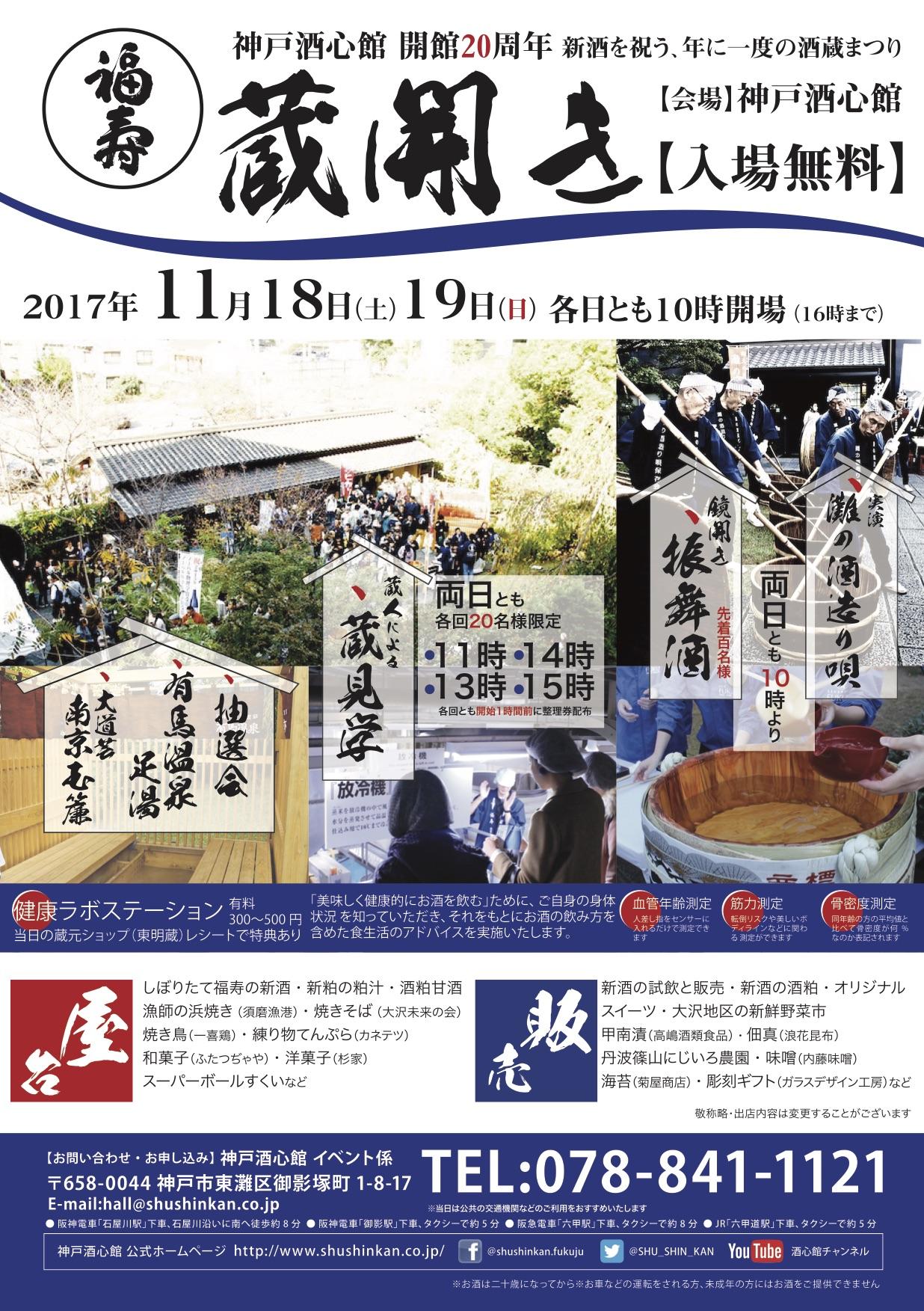神戸・御影の神戸酒心館で11/18と11/19に「蔵開き」が開催されるよ! #神戸酒心館 #福寿