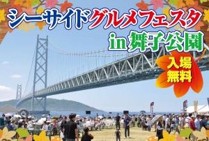 神戸・垂水の舞子公園で11/3~11/5「シーサイド グルメフェスタ in 舞子公園」が開催されるよ! #舞子公園 #シーサイドグルメフェスタ