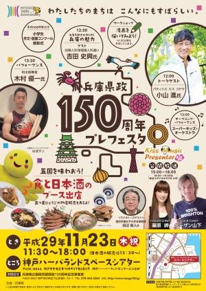 神戸ハーバーランドで11/23「兵庫県・県政150周年プレフェスタ」イベントが開催されるよ! #ハーバーランド #県政150周年