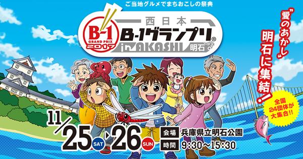 明石で11/25・11/26に「2017西日本B-1グランプリ in 明石」が開催されるよ! #明石B-1グランプリ #明石