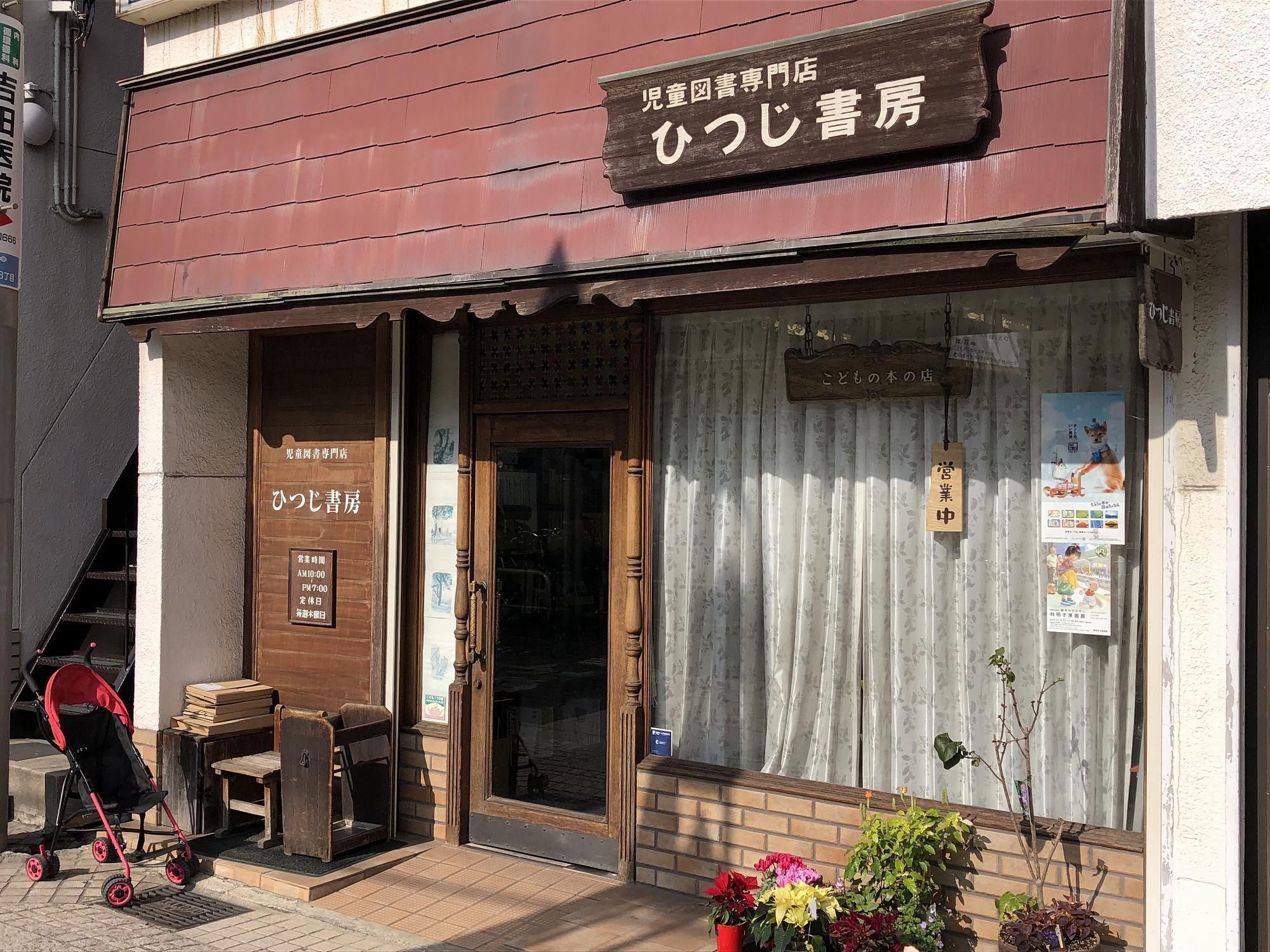 神戸・摂津本山にある児童図書専門店「ひつじ書房」が12/3で閉店するよ #ひつじ書房 #閉店情報