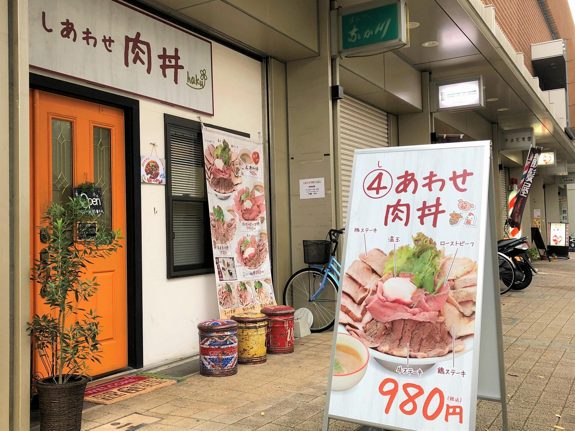 【いい肉の日】神戸・六甲道の「しあわせ肉丼 haku」さんで、肉丼をかぶりついてきた! #しあわせ肉丼 #JR六甲道