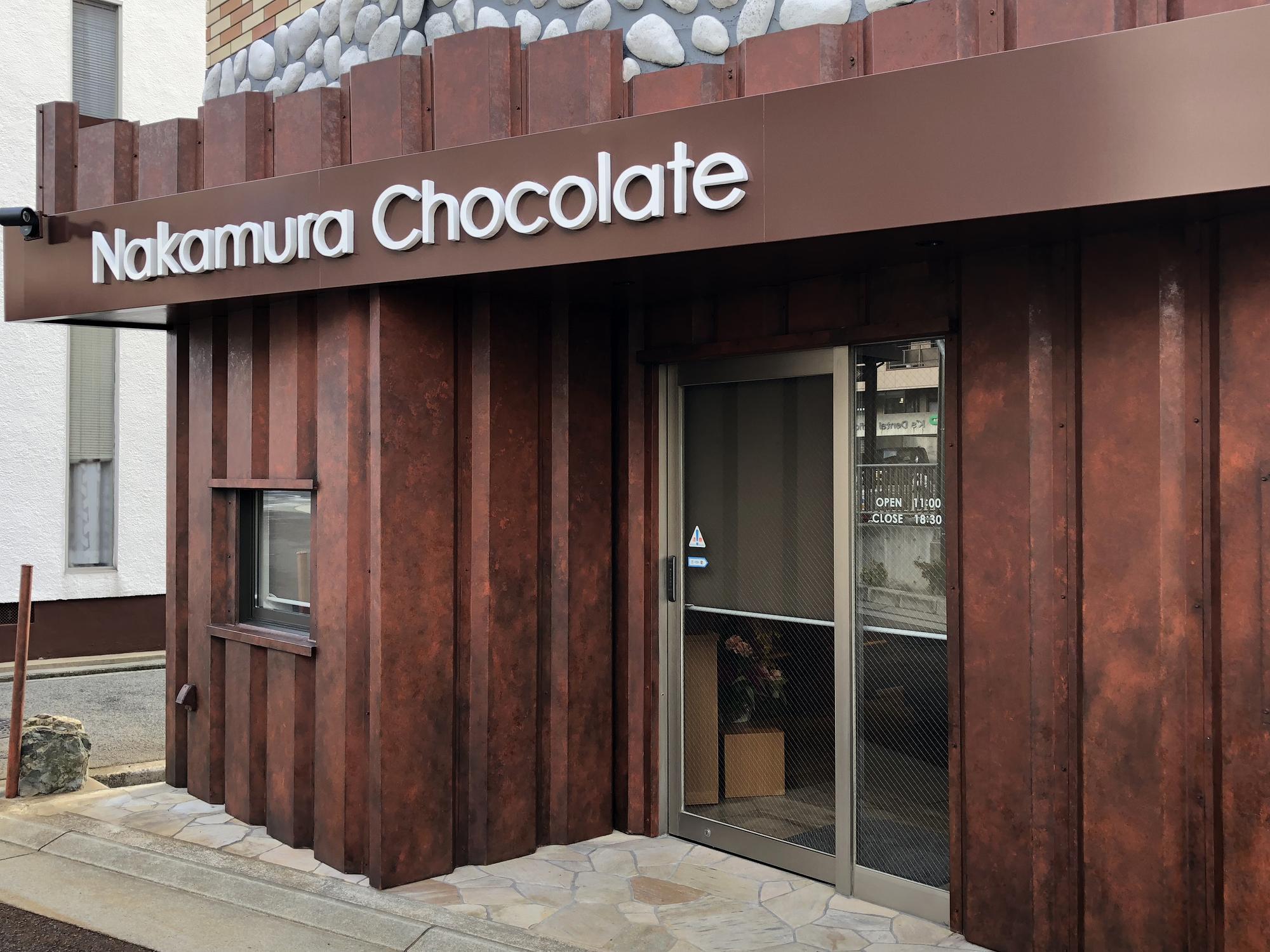 【※住所訂正&写真追加更新】神戸・岡本に12/8、本高砂屋「Nakamura Chocolate(ナカムラ チョコレート)」がオープンだよ! #本高砂屋 #中村有希