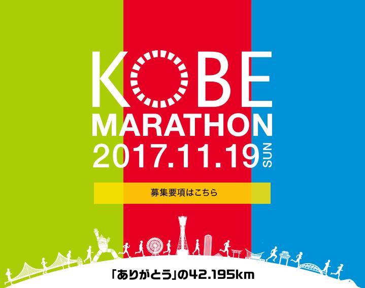 第7回神戸マラソンが11/19(日)9:00~スタートするよ!【※交通規制あり】 #神戸マラソン