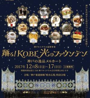 神戸ルミナリエ2017「踊る!KOBE光のファウンテン」も同時開催されるよ! #神戸ルミナリエ
