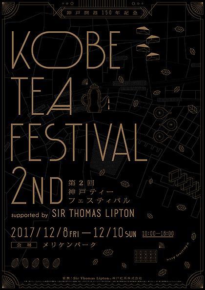 神戸メリケンパークで「第2回 神戸ティーフェスティバル」が12/8~12/10まで開催されるよ! #神戸ティーフェスティバル