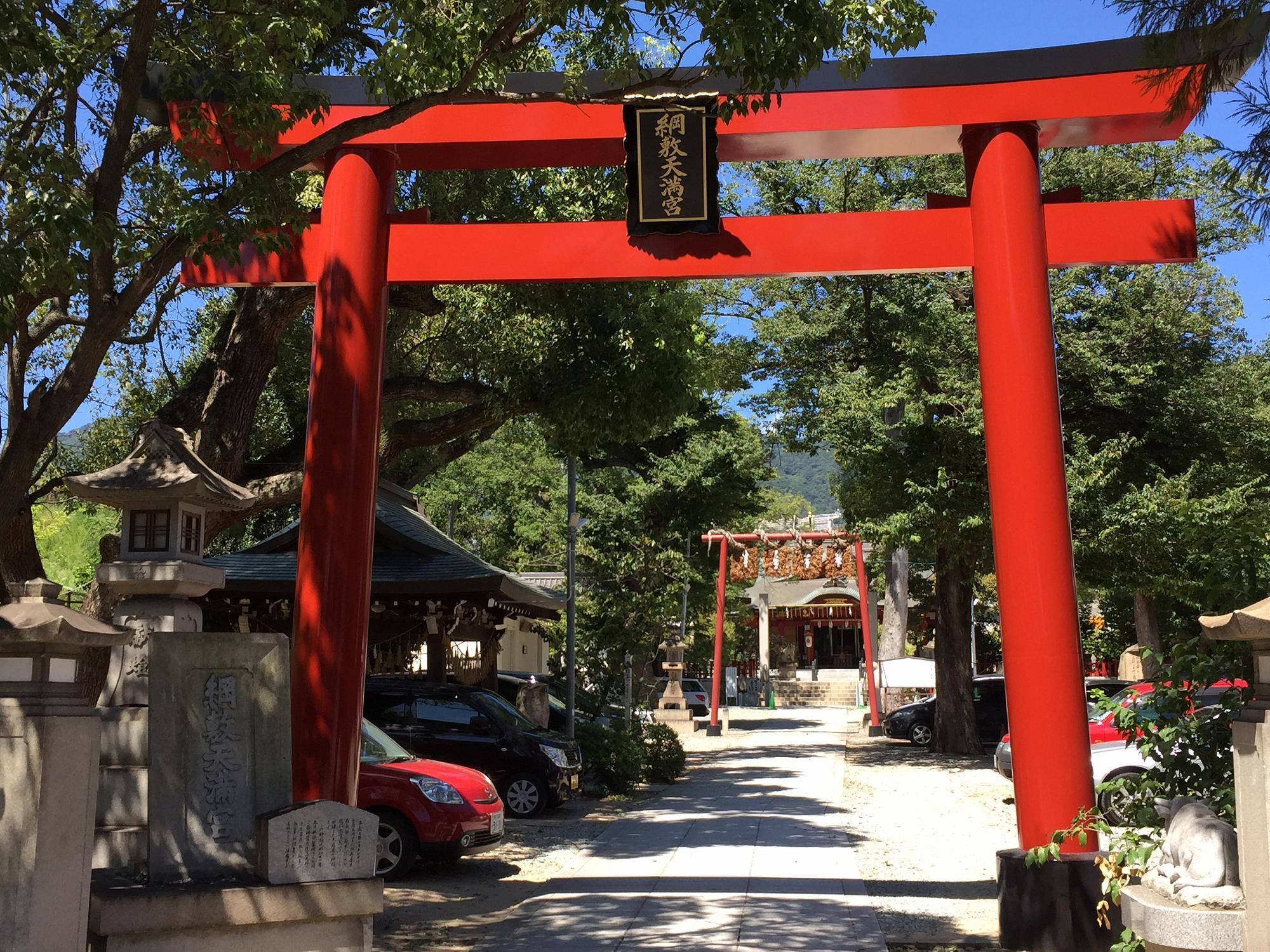 阪急御影・南西にある「綱敷天満神社」にお参りしてきた! #神社 #綱敷天満神社