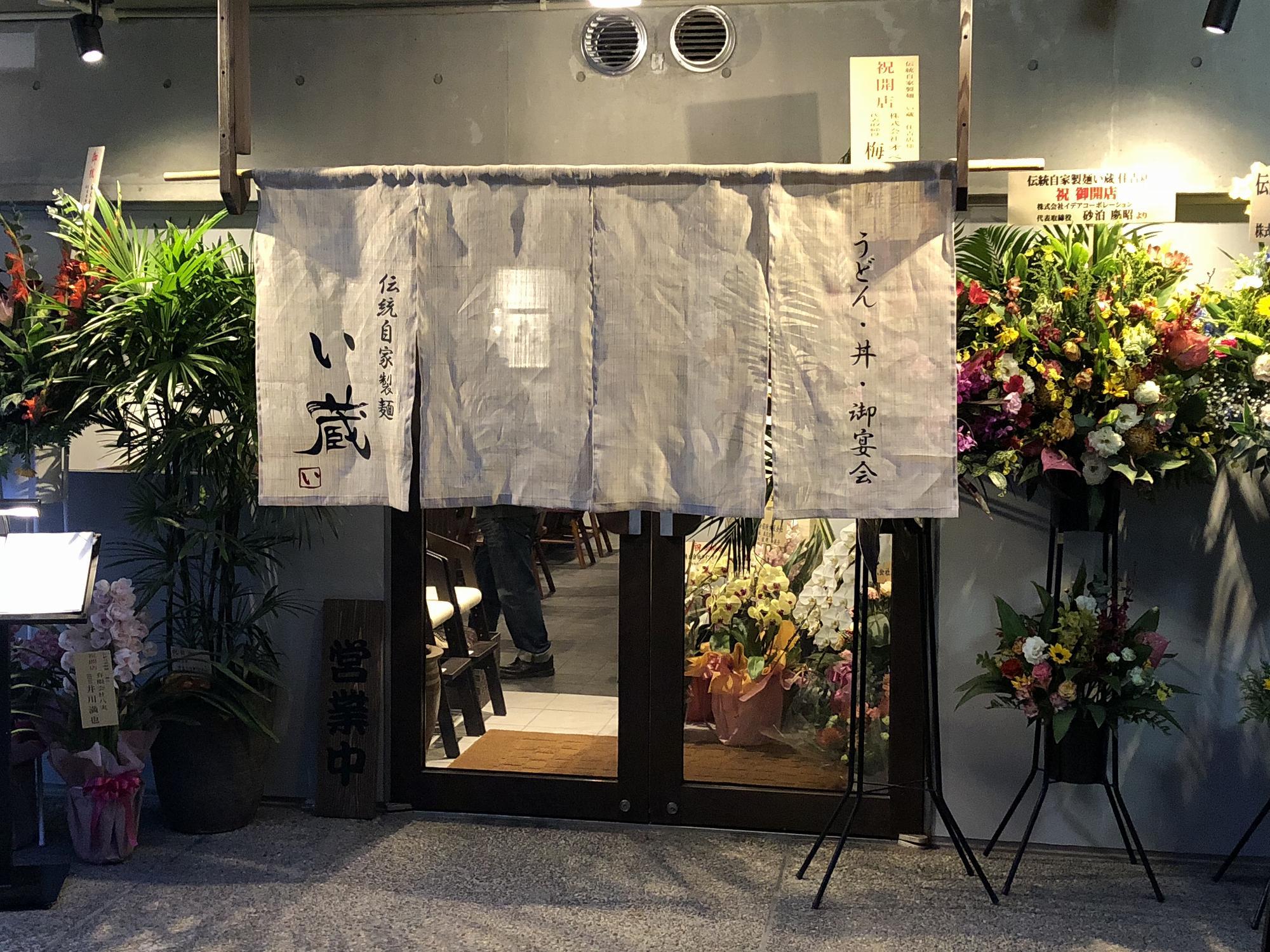 神戸・JR住吉駅北側に、うどん屋「伝統自家製麺い蔵 住吉店」が12/9オープンしたよ ! #新規オープン #JR住吉
