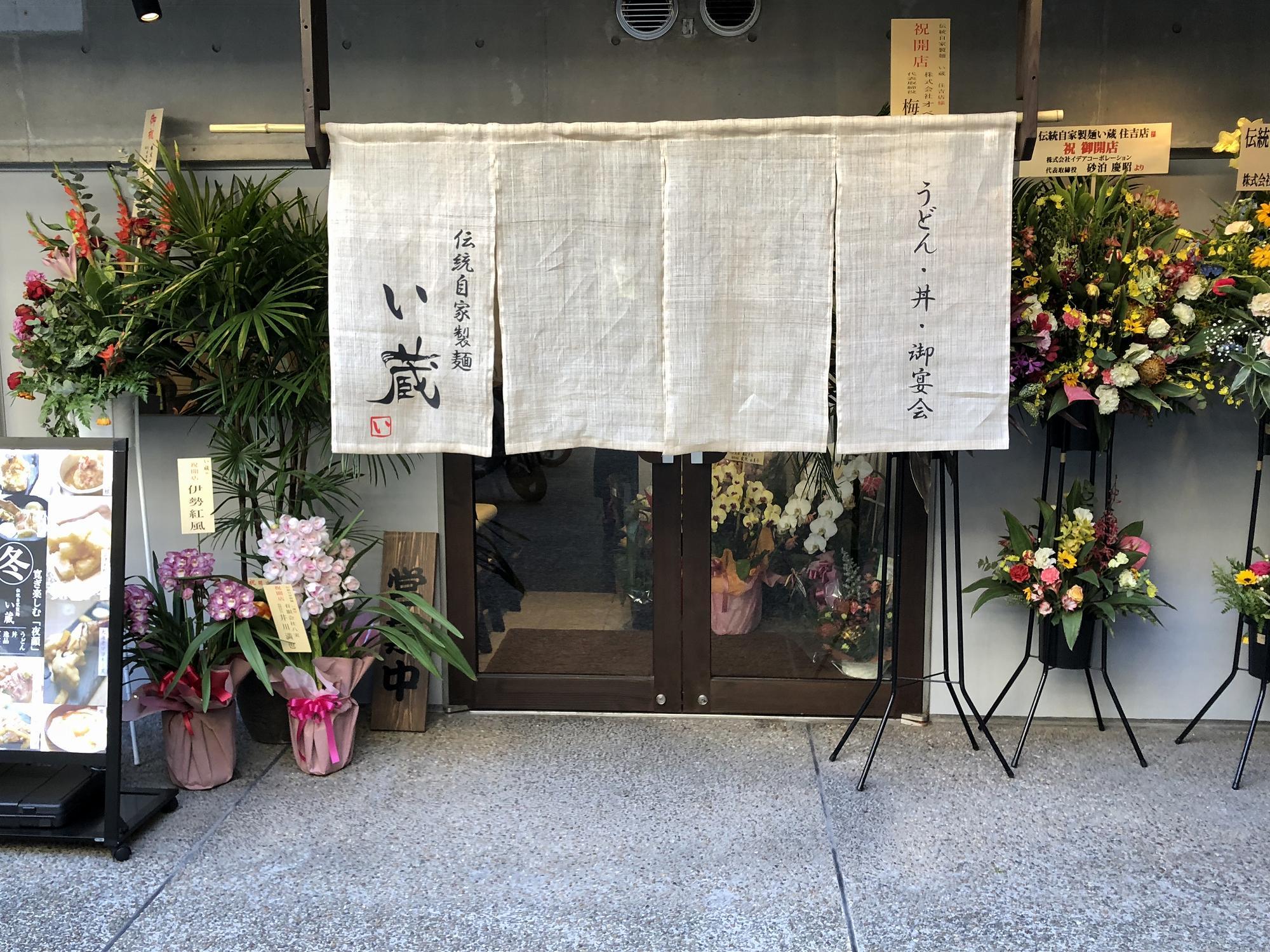 神戸・JR住吉駅北側に12/9、うどん屋「伝統自家製麺い蔵 住吉店」がオープンしたので行ってみた! #新規オープン #JR住吉 #い蔵