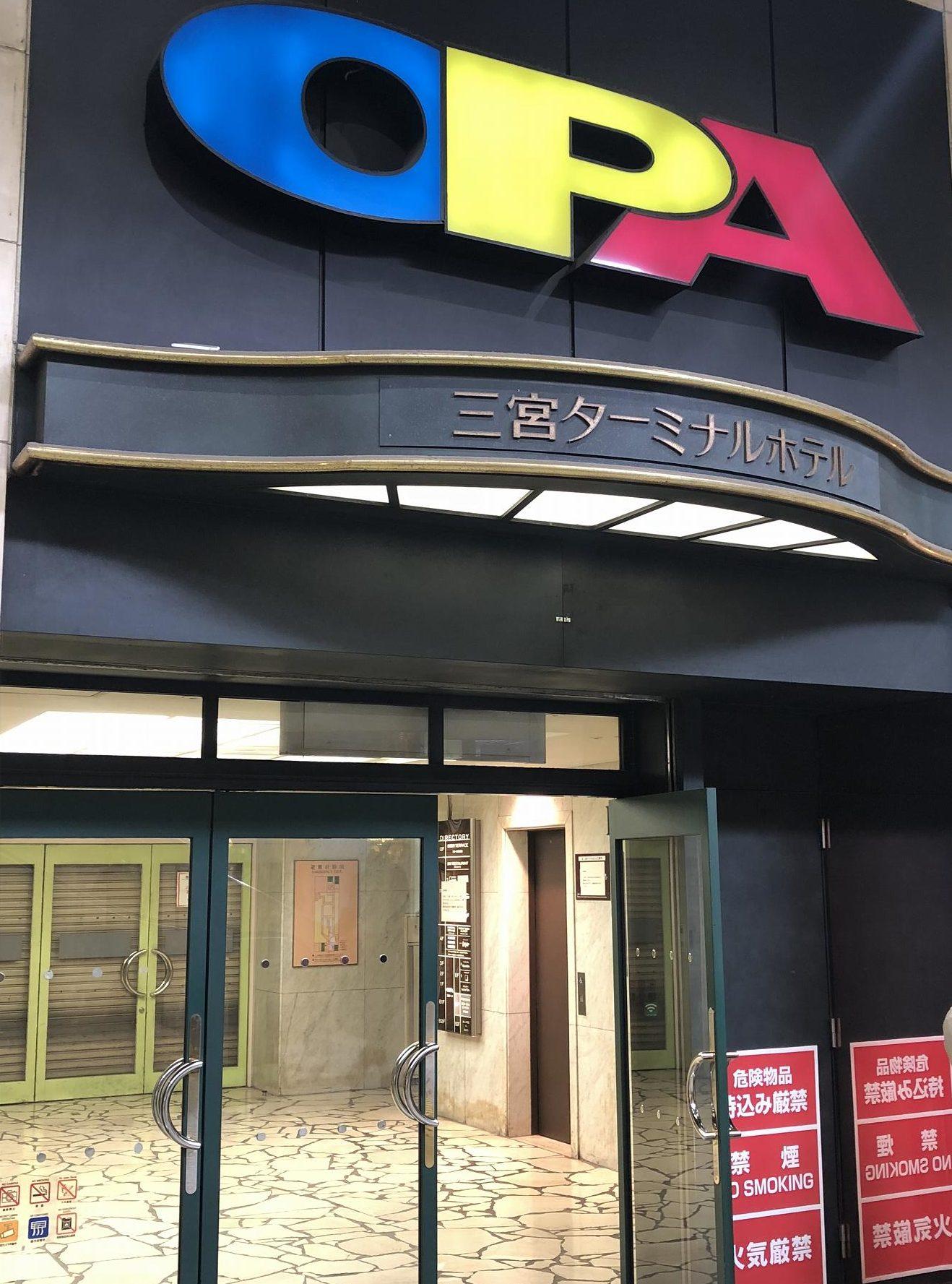 【※写真あり】「三宮オーパ」が2018年2月末で営業終了、閉店したよ #閉店情報 #三宮オーパ