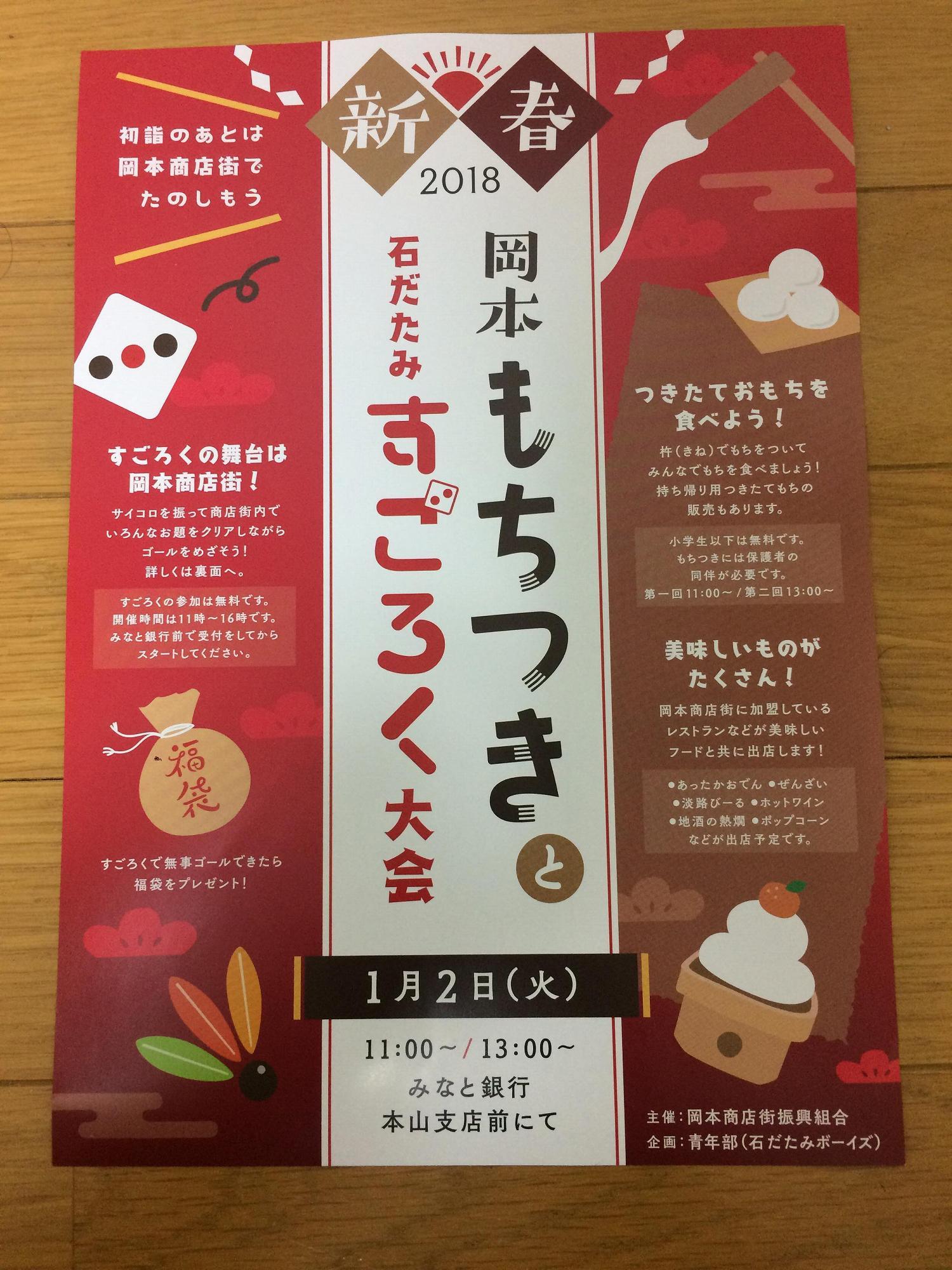 神戸・岡本商店街で2018年1月2日「新春岡本もちつきと石だたみすごろく大会」が開催されるよ! #岡本商店街 #お正月イベント