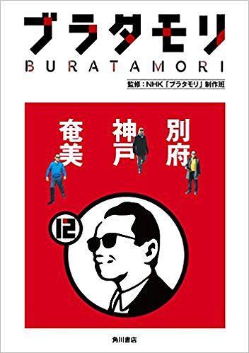 神戸の街を紹介した『ブラタモリ 12 別府 神戸 奄美 』が発売されたよ! #ブラタモリ