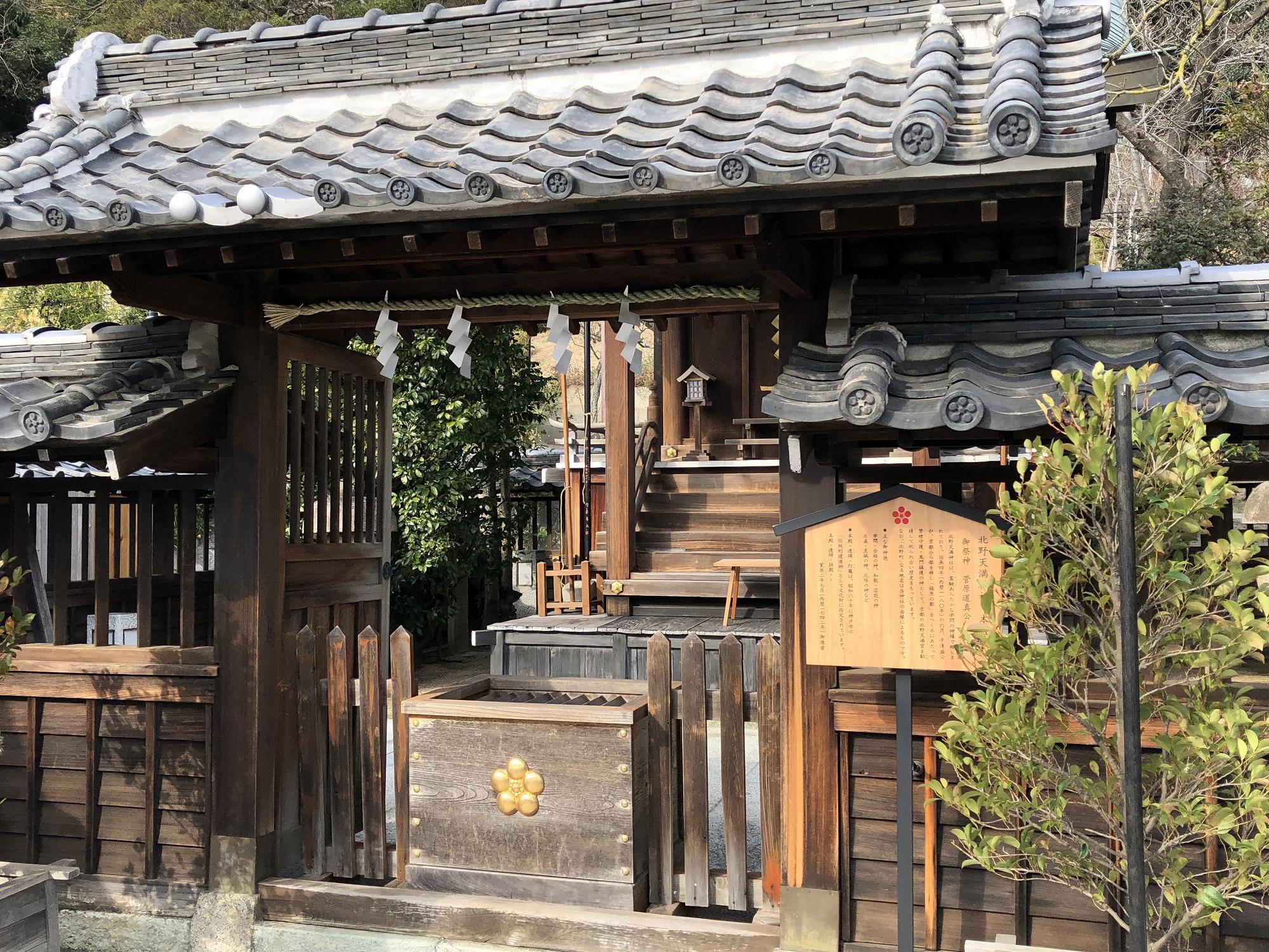 神戸北野異人館街にある「北野天満神社」にお参りしてきた! #初詣 #神戸北野異人館