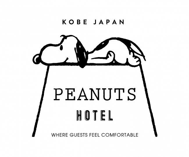 2018年夏、神戸にスヌーピーをテーマにしたホテル「PEANUTS HOTEL(ピーナッツ ホテル)」がオープン予定!旧居留地を探索してきた! #ピーナッツホテル #スヌーピー #近代建築