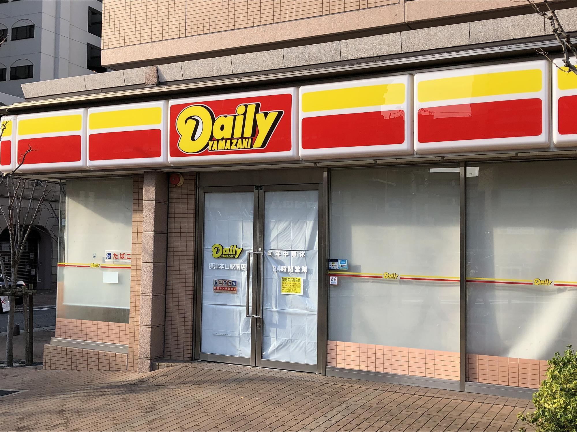 デイリーヤマザキ摂津本山駅前店が12/31で閉店したよ #閉店情報 #摂津本山 #コンビニ