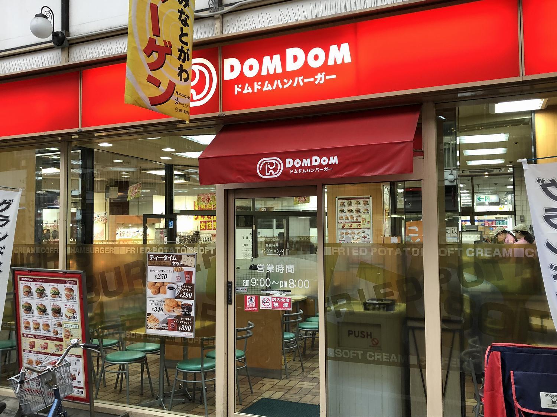 神戸市内唯一湊川商店街にある「 #ドムドムハンバーガー湊川店 」で #ドムドムハンバーガー を食べてきた! #どむぞうくん #湊川商店街