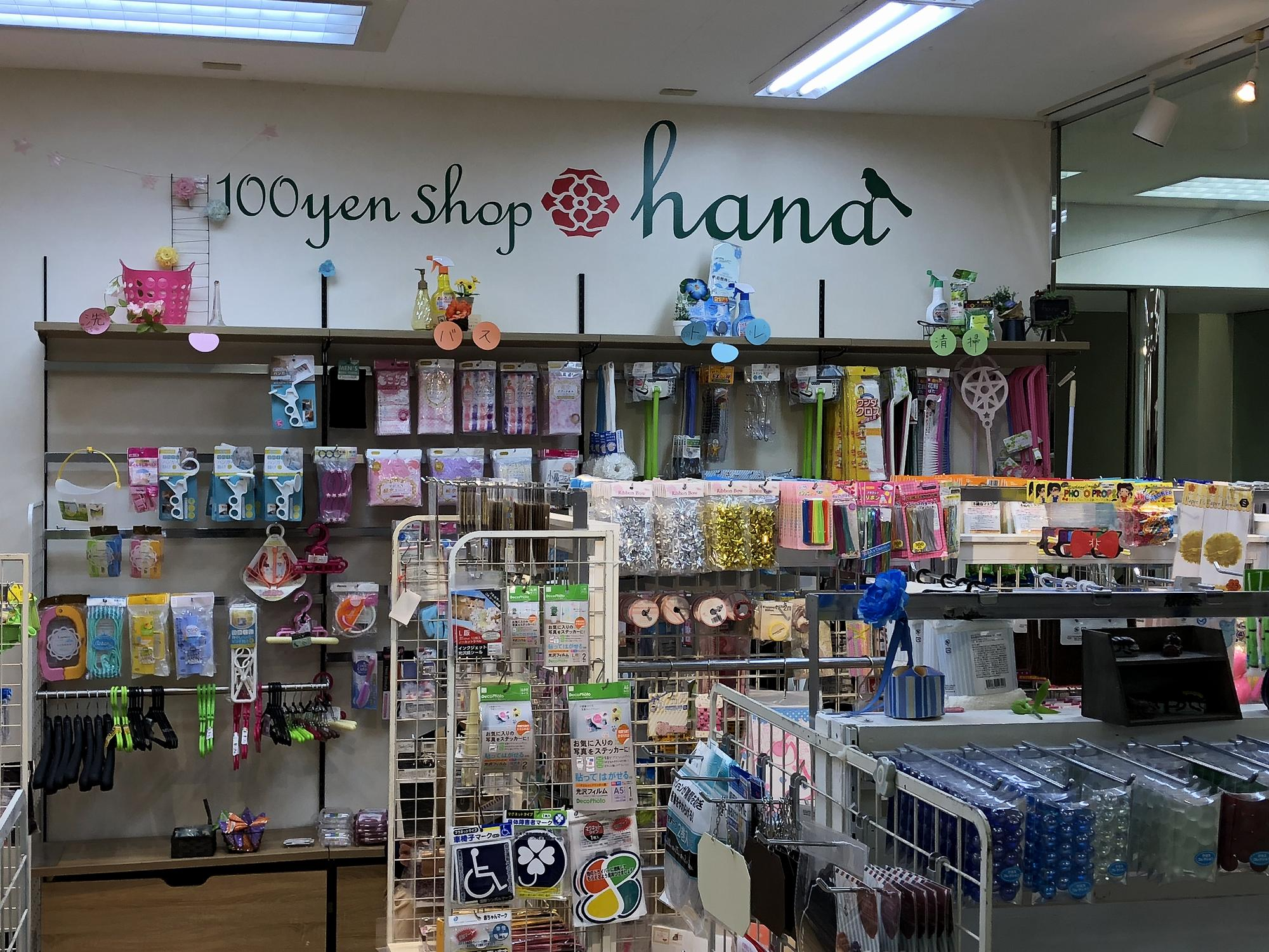JR住吉駅直結・Liv住吉4階の「100yen shop hana 神戸住吉店」が1/24(水)で閉店するよ #閉店情報 #Liv住吉