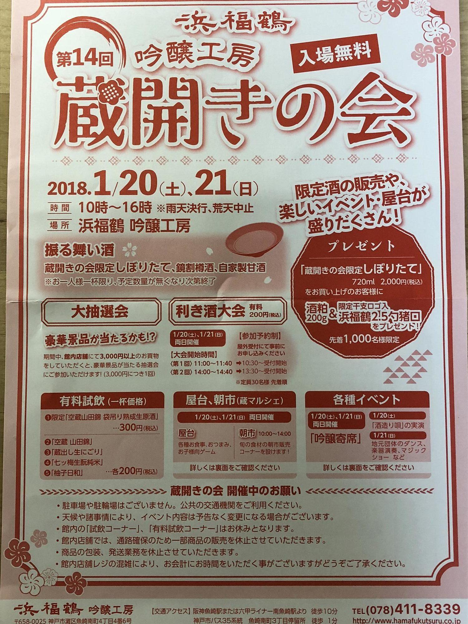 神戸・魚崎の #浜福鶴 吟醸工房で1/20・1/21に「 #蔵開きの会 」が開催されるよ!【入場無料】